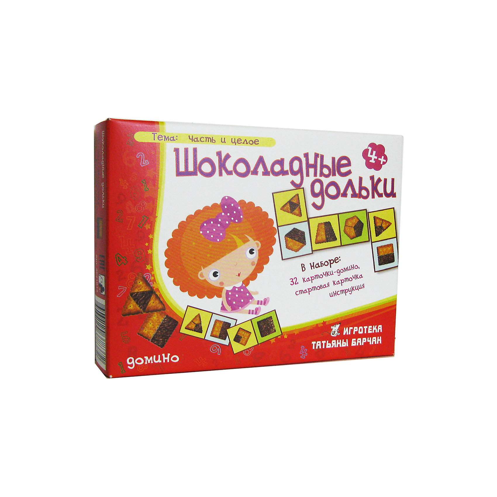 Шоколадные дольки, Игротека Татьяны БарчанОбучающие карточки<br>Не страшны нам трудные задачи, если решаем мы их на примере аппетитного шоколадного печенья! Мы просто играем в домино и знакомимся с частью целого. Малышам, которые научились считать до 4-х, предлагаем найти печенье с одинаковым количеством частей. Если формы у печенья одинаковые, можно обратить внимание на закономерность: чем больше частей, тем меньше шоколада. <br>Так простая игра с шоколадными фигурками помогает игрокам усвоить темы: плоские геометрические  фигуры, деление целого на части, сравнение частей.<br>В комплекте: стартовая карточка, 32 карточки-домино, инструкция<br><br>Ширина мм: 180<br>Глубина мм: 135<br>Высота мм: 40<br>Вес г: 207<br>Возраст от месяцев: 48<br>Возраст до месяцев: 84<br>Пол: Унисекс<br>Возраст: Детский<br>SKU: 6751376