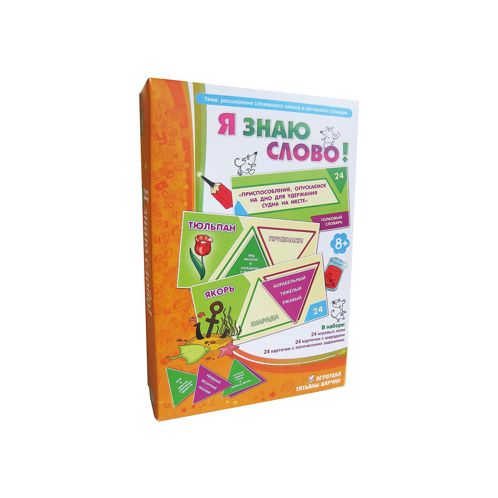 Я знаю слово!, Игротека Татьяны БарчанОбучающие карточки<br>Я знаю слово!, Игротека Татьяны Барчан.<br><br>Характеристики:<br><br>• Для детей в возрасте: от 8 лет<br>• В комплекте: 24 зелёных треугольных карточек с шарадами, 24 фиолетовых карточек с прилагательными, 24 игровых поля, инструкция<br>• Тема: Расширение словарного запаса и активного словаря<br>• Материал: плотный качественный картон<br>• Производитель: ЦОТР Ребус (Россия)<br>• Упаковка: картонная коробка<br>• Размер упаковки: 270х180х40 мм.<br>• Вес: 334 гр.<br><br>Всем нам нравится играть со словами: читать наоборот, выстраивать в кроссворды, прятать в ребусах. В игре Я знаю слово! нужно увидеть в одном слове два других - «разгадать шараду». Одно из этих слов может оказаться незнакомым. Но тем и хороша игра: она заставляет задуматься, узнать новое слово и запомнить его. <br><br>Игра проходит по принципу лото. Ведущий зачитывает толкование двух слов на зелёных карточках – загадывает шараду, а игроки находят отгадку на своих игровых полях. К этому слову-отгадке ещё надо подобрать три признака (фиолетовые карточки с прилагательными). <br><br>Игра научит слушать, думать и обосновывать свой ответ, расширит словарный запас, обогатит речь. Она послужит отличным подарком, и может быть использована при проведении викторин и конкурсов, а также для семейного досуга.<br><br>Игру Я знаю слово!, Игротека Татьяны Барчан можно купить в нашем интернет-магазине.<br><br>Ширина мм: 270<br>Глубина мм: 180<br>Высота мм: 40<br>Вес г: 330<br>Возраст от месяцев: 84<br>Возраст до месяцев: 144<br>Пол: Унисекс<br>Возраст: Детский<br>SKU: 6751377
