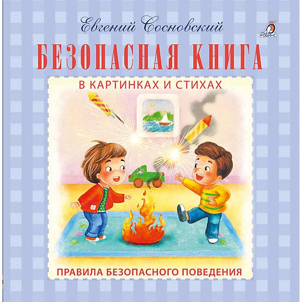 Безопасная книгаСтихи<br>Характеристики:<br><br>• возраст: от 3 лет<br>• автор: Сосновский Евгений<br>• художник: Бадулина Ольга<br>• издательство: Робинс<br>• тип обложки: картон<br>• иллюстрации: цветные<br>• количество страниц: 16 (картон)<br>• размер: 25,7х25,7х9 см.<br>• вес: 664 гр.<br>• ISBN: 9785436604183<br><br>«Безопасная книга» в картинках и стихах! Ребёнок растёт, развивается, познаёт мир, и объектом его исследования становятся не только безопасные вещи. Всем родителям хочется, чтобы их малыш не попал в беду, не получил травму и непременно вырос активным и здоровым. Ребенку необходимо знать правила безопасного поведения. В этом поможет «Безопасная книга».<br><br>Познавательные стихи от Евгения Сосновского описывают все самые важные ситуации, которые могут произойти в жизни вашего малыша. Яркие образные картинки интересно рассматривать и обсуждать, они помогут воспитать у ребёнка чувство ответственности и донести до него правила поведения: дома; на природе; на воде; в транспорте; на дороге; на пешеходном переходе.<br><br>Эта книга поможет вашему малышу стать внимательным, острожным и послушным.<br><br>Издание рекомендовано для индивидуальных и групповых занятий, как дома, так и в детских дошкольных учреждениях.<br><br>Книгу «Безопасная книга» можно купить в нашем интернет-магазине.<br>Ширина мм: 257; Глубина мм: 257; Высота мм: 90; Вес г: 664; Возраст от месяцев: 36; Возраст до месяцев: 2147483647; Пол: Унисекс; Возраст: Детский; SKU: 6751778;