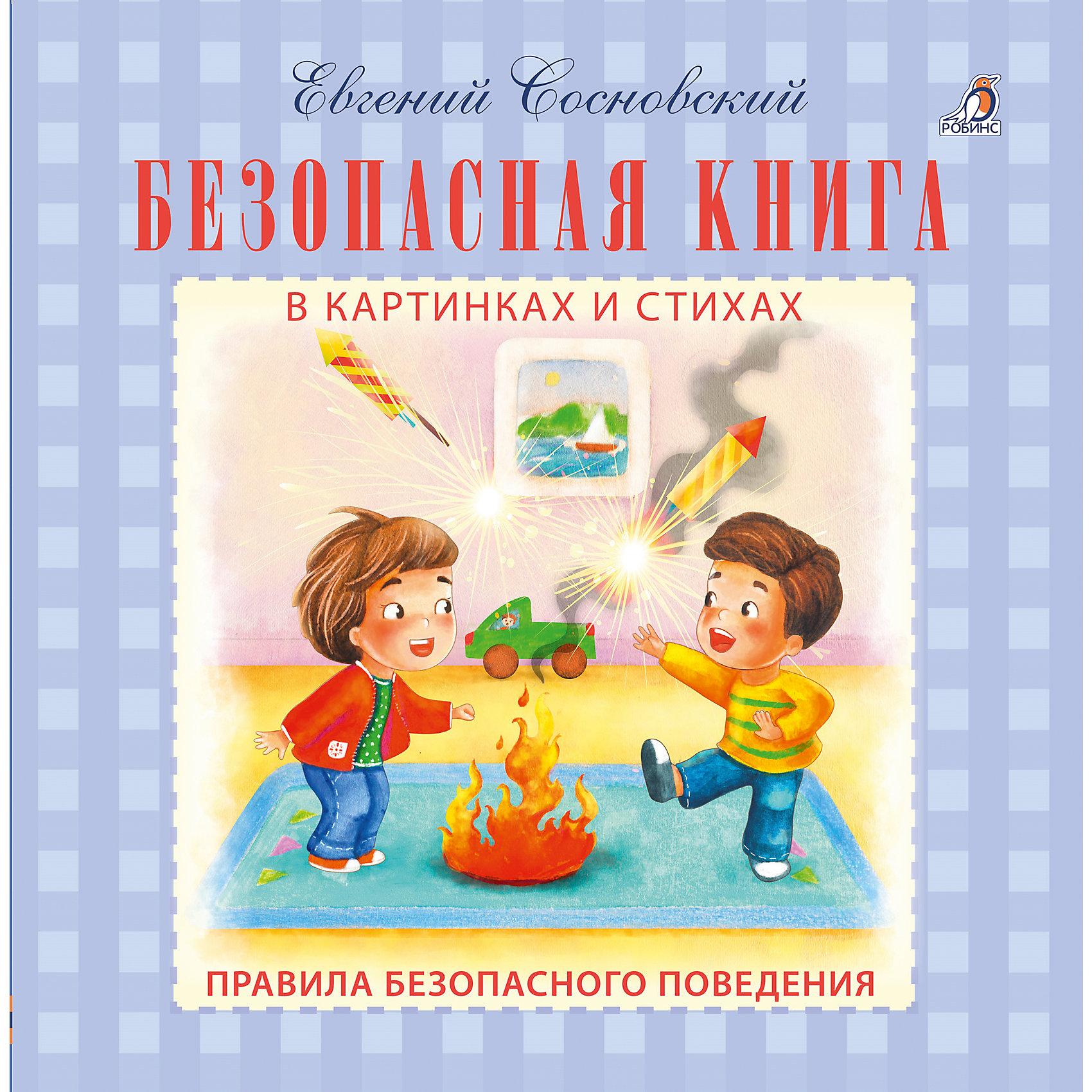 Безопасная книгаСтихи<br>Безопасная книга в картинках и стихах! <br><br>Ребёнок растёт, развивается, познаёт мир, и объектом его исследования становятся не только безопасные вещи.  <br><br>Всем родителям хочется, чтобы их малыш не попал в беду, не получил травму и непременно вырос активным и здоровым. Ребенку необходимо знать правила БЕЗОПАСНОГО поведения!   <br>В этом поможет «БЕЗОПАСНАЯ КНИГА». <br><br>Познавательные стихи от Евгения Сосновского описывают все самые важные ситуации, которые могут произойти в жизни вашего малыша. Яркие образные картинки интересно рассматривать и обсуждать, они помогут воспитать у ребёнка чувство ответственности и донести до него правила поведения:<br><br>-  дома;<br><br>- на природе;<br><br>- на воде;<br><br>- в транспорте;<br><br>- на дороге;<br><br>- на пешеходном переходе. <br><br><br>Эта книга поможет вашему малышу стать внимательным, острожным и послушным!  <br><br><br>Издание рекомендовано для индивидуальных и групповых занятий как дома, так и в детских дошкольных учреждениях.<br><br>Ширина мм: 257<br>Глубина мм: 257<br>Высота мм: 90<br>Вес г: 664<br>Возраст от месяцев: 36<br>Возраст до месяцев: 2147483647<br>Пол: Унисекс<br>Возраст: Детский<br>SKU: 6751778