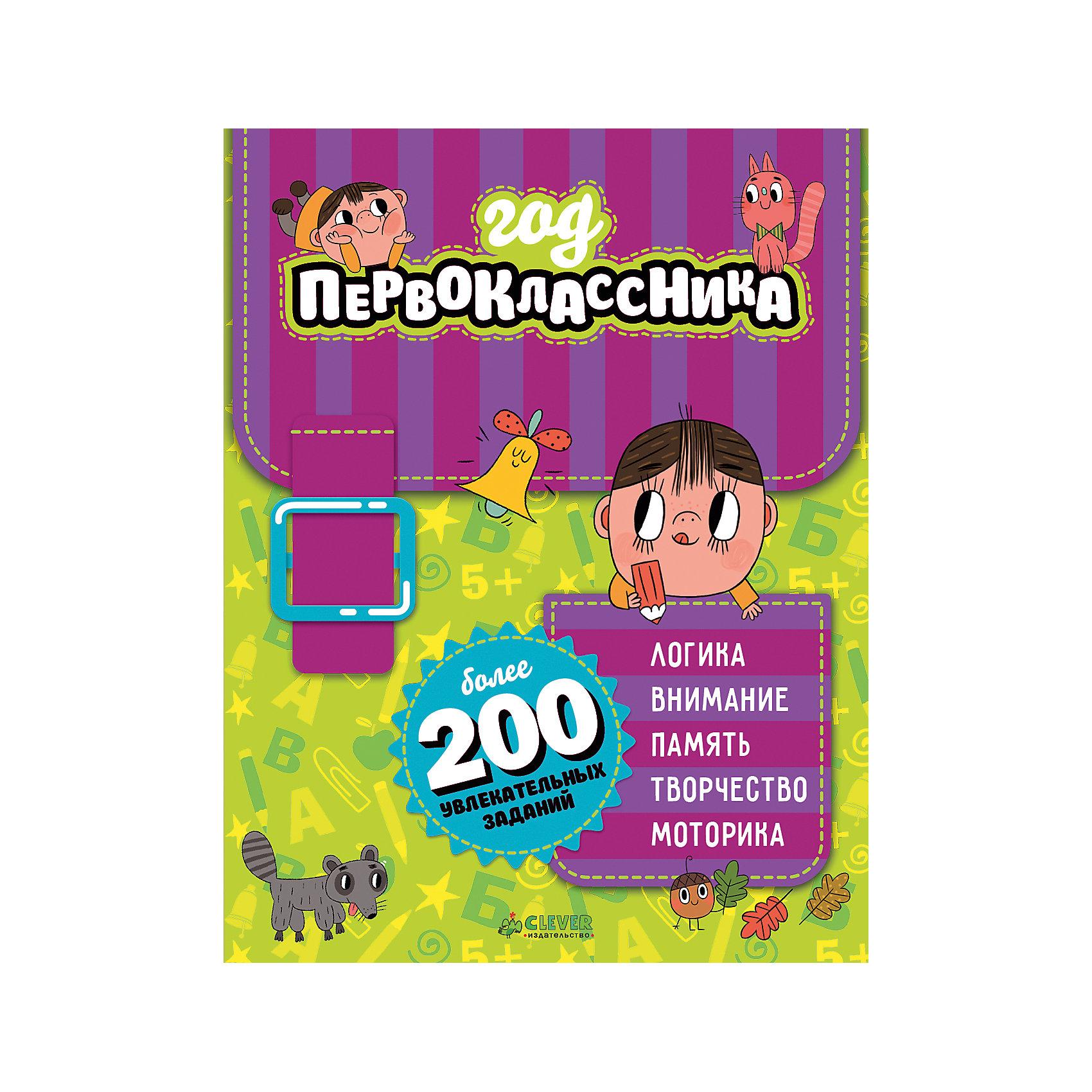 Год первоклассника, CleverCLEVER (КЛЕВЕР)<br>С этой увлекательной книжкой ваш школьник точно не заскучает! Разнообразные раскраски, лабиринты, бродилки, находилки, головоломки, пазлы и шифры - заданий хватит на целый год. Превратите обучение в интересную игру, от которой будет сложно оторваться. Занимайтесь с удовольствием, развивайте логическое мышление, фантазию, память, речь, внимание и словарный запас!<br><br>Ширина мм: 220<br>Глубина мм: 170<br>Высота мм: 100<br>Вес г: 299<br>Возраст от месяцев: 84<br>Возраст до месяцев: 132<br>Пол: Мужской<br>Возраст: Детский<br>SKU: 6751808