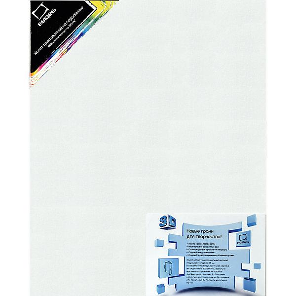 Холст на подрамнике 3D Малевичъ, хлопок 280 гр (40х40 см)Холсты<br>Плотный хлопковый холст, особым образом натянутый на специальный широкий подрамник, что позволяет использовать для живописи его боковые грани. Объединив несколько полотен одним изображением или тематикой - можно получить модульное панно, модную деталь оформления современного интерьера. Такие работы не требуют обязательного оформления в раму, являясь самодостаточной и популярной деталью дизайна помещения. При этом 3D-полотна можно использовать не только для классической живописи, но и для создания декоративных панно и объемных картин в различных техниках.<br><br>Холсты 3D на подрамнике Малевичъ:<br><br>•    изготовлены из высококачественного хлопка плотностью 280 гр/м<br>•    идеально загрунтованы<br>•    натянуты на широкий особо укрепленный подрамник<br>•    позволяют продолжать изображение на боковых гранях холста<br>•    ширина боковых граней – 38 мм<br>•    не требуют оформления в раму<br>•    подходят для создания модульных картин и объемных панно<br>•    стильный и современный способ оформления интерьера<br>Ширина мм: 400; Глубина мм: 400; Высота мм: 38; Вес г: 410; Возраст от месяцев: 84; Возраст до месяцев: 2147483647; Пол: Унисекс; Возраст: Детский; SKU: 6757429;