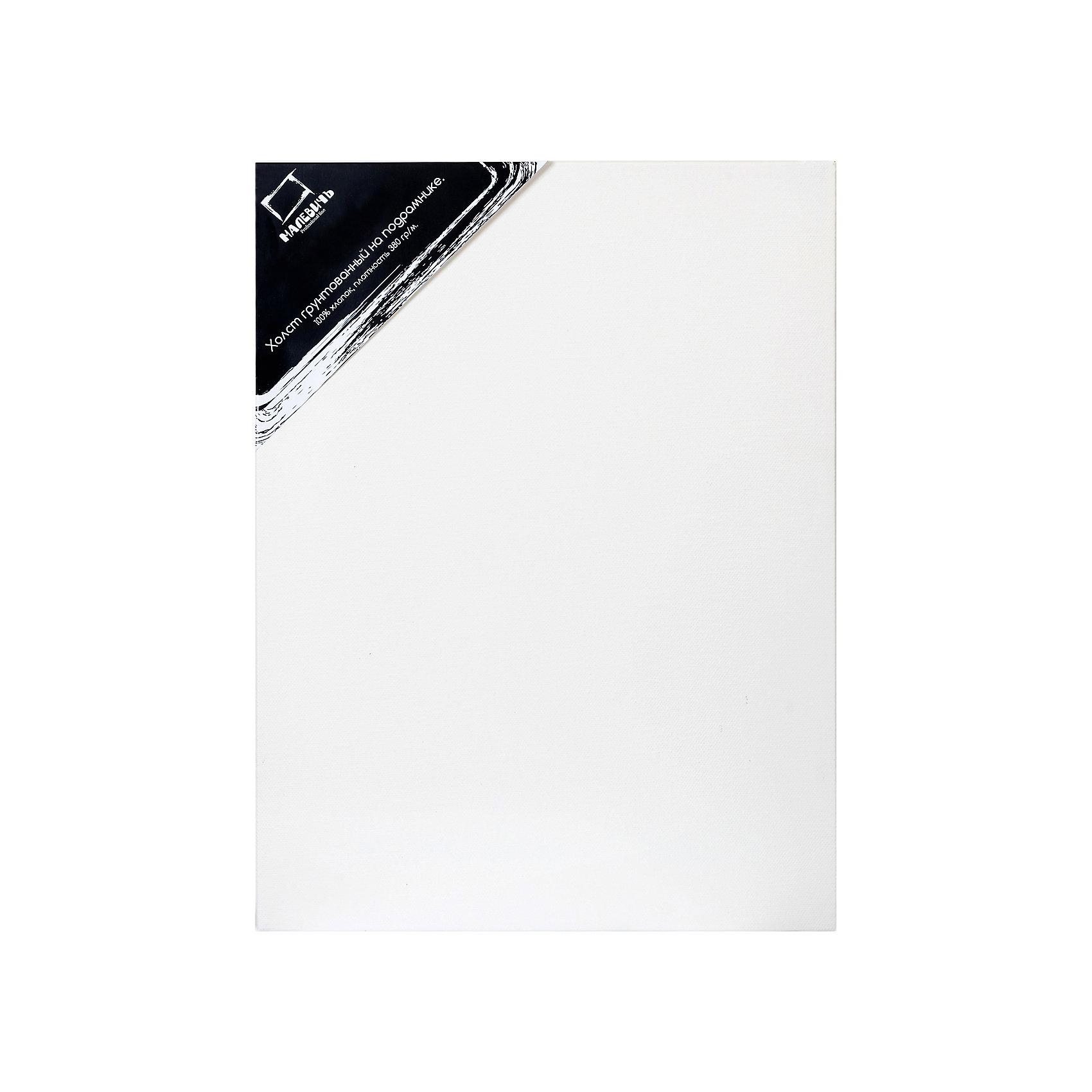Холст на подрамнике Малевичъ, хлопок 380 гр, 30x40 смПринадлежности для творчества<br>Полностью готовые к работе холсты  для профессиональной живописи. Представляют собой грунтованное среднезернистое полотно из 100% хлопка плотностью 380 г/кв. м, натянутое на деревянный подрамник. В комплект входят клинья, позволяющие регулировать степень натяжения полотна. Гладкая поверхность хлопкового полотна удобна для предварительных набросков, а повышенная плотность холста позволяет использовать его для картин большого формата. Все холсты Малевич изготавливаются из 100% натуральных материалов и проходят тестирование профессиональными художниками.<br><br>Холсты на подрамниках Малевич:<br><br>•    изготовлены из плотного натурального полотна без узелков и неровностей<br>•    профессионально натянуты и загрунтованы<br>•    экономят время художника – сразу же можно приступать к работе<br>•    подходят для любого вида красок, кроме акварельных (для которых у нас есть Акварельные холсты)<br>•    гладкая поверхность удобна для карандашных набросков<br><br>Ширина мм: 300<br>Глубина мм: 400<br>Высота мм: 20<br>Вес г: 385<br>Возраст от месяцев: 84<br>Возраст до месяцев: 2147483647<br>Пол: Унисекс<br>Возраст: Детский<br>SKU: 6757432
