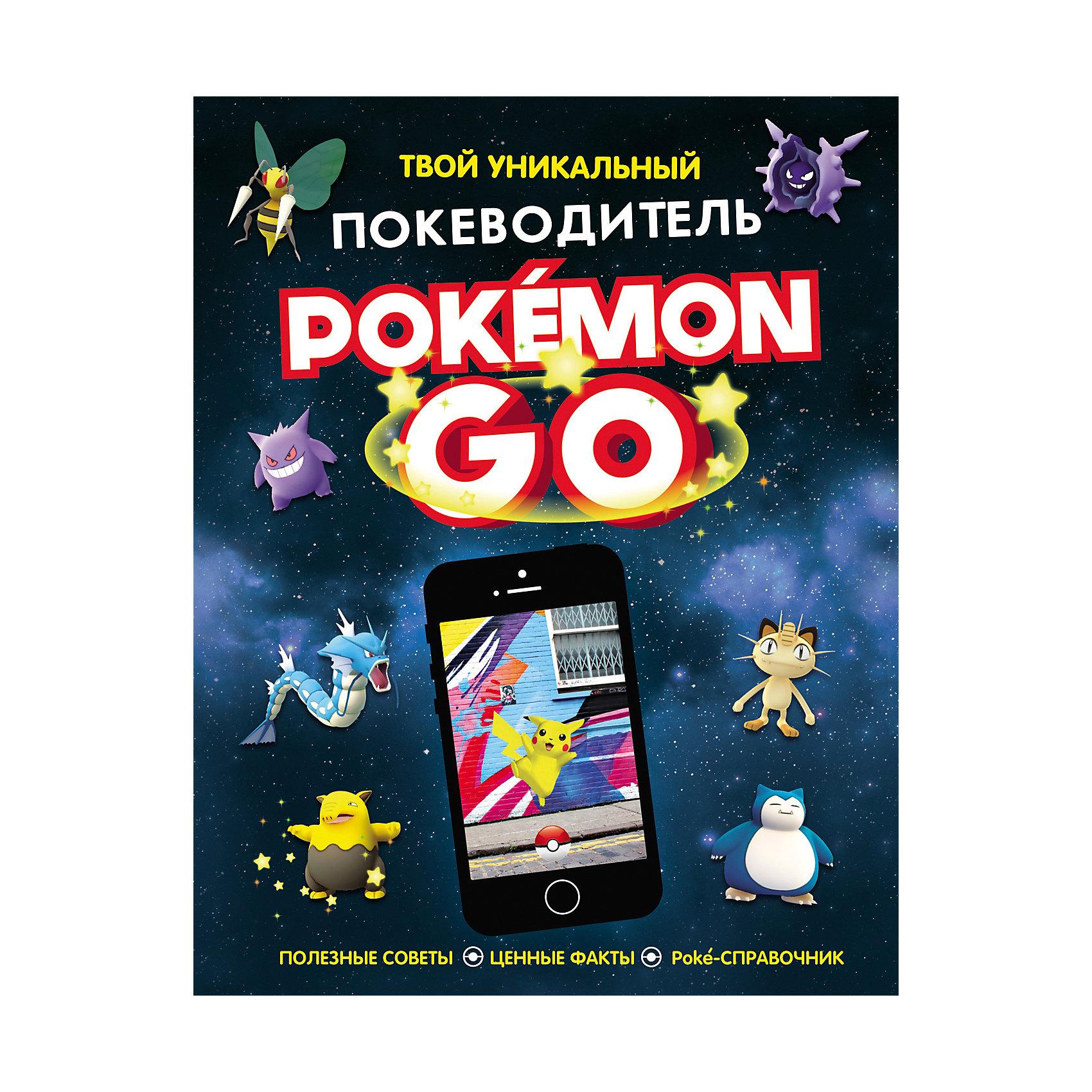 Pokemon Go: Твой уникальный покеводительКниги по фильмам и мультфильмам<br>Pokemon Go: Твой уникальный покеводитель.<br><br>Характеристики:<br><br>• Для детей в возрасте: от 7 лет<br>• Авторы: Гиффорд Клайв, Бретт Анна<br>• Переводчик: Конча Надежда<br>• Издательство: Росмэн<br>• Тип обложки: 7Бц - твердая, целлофанированная (или лакированная)<br>• Иллюстрации: цветные<br>• Количество страниц: 80<br>• Размер: 252х195х10 мм.<br>• Вес: 440 гр.<br>• ISBN: 9785353082354<br><br>Твой уникальный покеводитель  PokemonGo! Мечтаешь стать самым крутым тренером покемонов, побеждать любых, даже очень сильных, противников? Поймать всех покемонов на свете и эволюционировать их по максимуму? Тогда эта книжка как раз для тебя! Готовься: покеводитель открывает тебе путь к настоящей славе! <br><br>Любопытные факты, полезные советы, бесценные лайфхаки и стратегии, боевые приемы - все это ждет тебя на страницах покеводителя. А еще тут есть карточки - на них все, что нужно знать о твоих зубастых и клыкастых питомцах! Отмечай, какие покемоны у тебя уже есть, где ты их поймал, каких успехов они добились в сражениях. Приведи своих отважных друзей к победе!<br><br>Книгу Pokemon Go: Твой уникальный покеводитель можно купить в нашем интернет-магазине.<br><br>Ширина мм: 195<br>Глубина мм: 100<br>Высота мм: 252<br>Вес г: 440<br>Возраст от месяцев: 84<br>Возраст до месяцев: 2147483647<br>Пол: Унисекс<br>Возраст: Детский<br>SKU: 6758907