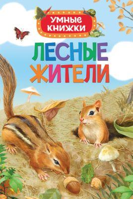Росмэн Энциклопедия Лесные жители