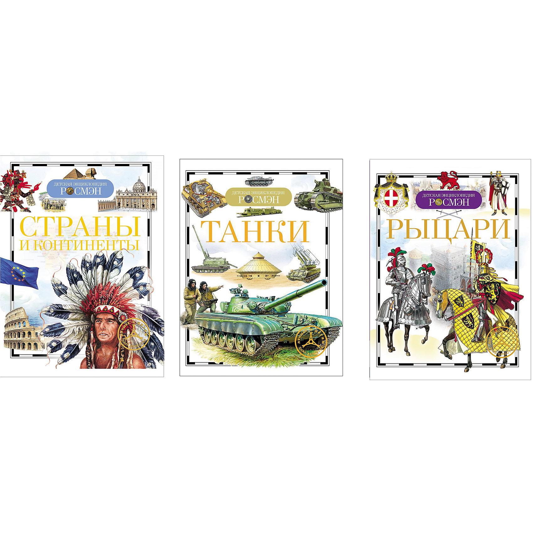 Комплект энциклопедий: Рыцари, Страны и континенты, ТанкиРосмэн<br>Комплект энциклопедий: Рыцари, Страны и континенты, Танки.<br><br>Характеристики:<br><br>• Для детей в возрасте: от 7 лет<br>• В комплекте: 3 книги<br>• Автор книги «Рыцари»: Владимир Никишин<br>• Автор книги «Страны и континенты»: Татьяна Степанова<br>• Автор книги «Танки»: Виктор Бакурский<br>• Художники: И. А. Дзысь, М. О. Дмитриев, В. А. Корольков, В. В. Бастрыкин и другие<br>• Издательство: Росмэн<br>• Серия: Детская энциклопедия<br>• Тип обложки: твердая обложка<br>• Иллюстрации: цветные<br>• Количество страниц в каждой книге: 96<br>• Размер одной книги: 220х165х7 мм.<br>• Вес одной книги: 230 гр.<br>• ISBN: 2000000268965<br><br>В серию «Детская энциклопедия РОСМЭН» вошли книги удобного формата с большим количеством цветных иллюстраций. Серия отмечена знаком качества «Лучшее – детям». В комплекте 3 книги: <br><br>   1. Энциклопедия «Рыцари», повествующая о средневековых воинах высшего класса, их жизненном укладе, военных походах и кодексе чести. <br><br>   2. Энциклопедия «Страны и континенты», знакомящая с географическим положением и природными условиями разных стран мира, с народами, их населяющими, культурой и историей. <br><br>   3. Энциклопедия «Танки», рассказывающая не только об их почти столетней истории и участии в войнах, но и о легендарных бронированных машинах, оказавших наибольшее влияние на развитие бронетанковой техники.<br><br>Комплект энциклопедий: Рыцари, Страны и континенты, Танки можно купить в нашем интернет-магазине.<br><br>Ширина мм: 170<br>Глубина мм: 240<br>Высота мм: 220<br>Вес г: 650<br>Возраст от месяцев: 84<br>Возраст до месяцев: 2147483647<br>Пол: Унисекс<br>Возраст: Детский<br>SKU: 6758922