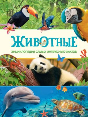 Росмэн Энциклопедия Животные