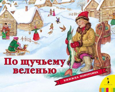 Росмэн По Щучьему Веленью, Серия «Все-Все-Все Для Малышей»