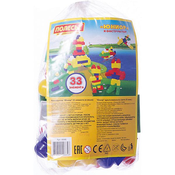 Конструктор Юниор, 33 элемента, ПолесьеПластмассовые конструкторы<br>Характеристики товара:<br><br>• количество элементов: 33 <br>• материал: пластмасса<br>• вес: 570 гр.,<br>• упаковка: прозрачный мешок.<br>• размер упаковки: 17х27х8 см.<br>• страна  бренда: Беларусь<br><br>Конструктор состоит из различных по форме  и цвету блоков. При помощи такого набора малыш сможет собрать поезд, который затем можно пустить в дорогу. Все элементы поезда, хорошо крепятся друг к другу.<br><br>Конструктор Юниор 33 элемента, Полесье можно купить в нашем интернет-магазине.<br>Ширина мм: 155; Глубина мм: 125; Высота мм: 230; Вес г: 302; Возраст от месяцев: 36; Возраст до месяцев: 2147483647; Пол: Унисекс; Возраст: Детский; SKU: 6760718;
