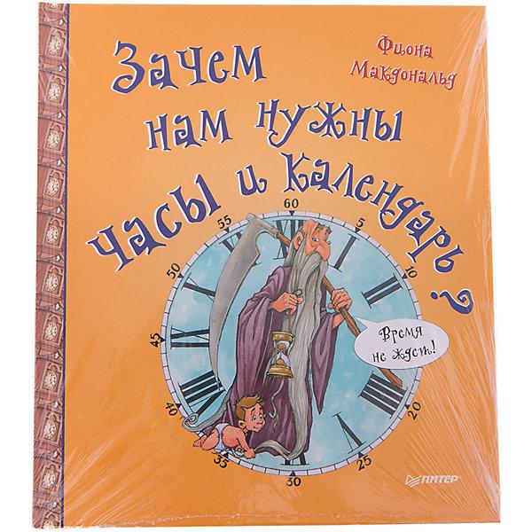 Зачем нам нужны часы и календарь?Детские энциклопедии<br>Характеристики:<br><br>• возраст: от 6 лет<br>• автор: Макдональд Фиона<br>• переводчик: Басова Анастасия<br>• издательство: Питер, 2017 г.<br>• серия: Я хочу все знать!<br>• тип обложки: 7Бц - твердая, целлофанированная (или лакированная)<br>• иллюстрации: цветные<br>• количество страниц: 32 (мелованная)<br>• размер: 29,8х21,8х0,8 см.<br>• вес: 308 гр.<br>• ISBN: 9785496030069<br><br>Попробуй представить, как выглядел бы мир без часов и календаря. Мы не приходили бы вовремя на встречи, не знали бы день своего рождения, всегда опаздывали бы на автобусы и самолеты. Мы даже не знали бы, сколько нам лет! Эта книга рассказывает о том, как люди измеряли время: от первых астрономических открытий до последних технологических разработок.<br><br>Ты узнаешь, что: самый старый сохранившийся календарь был вырезан на бивне мамонта более 30 000 лет назад; для запуска ракет в космос необходимы точные часы, рассчитывающие доли секунды; атомные часы являются наиболее точными среди всех когда-либо изобретенных; заводы, спортивные соревнования, транспорт и многое другое напрямую зависят от точного времени.<br><br>Книгу «Зачем нам нужны часы и календарь?» можно купить в нашем интернет-магазине.<br>Ширина мм: 298; Глубина мм: 221; Высота мм: 60; Вес г: 309; Возраст от месяцев: 72; Возраст до месяцев: 2147483647; Пол: Унисекс; Возраст: Детский; SKU: 6761814;