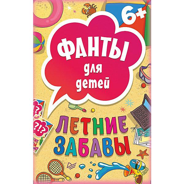 Фанты для детей Летние забавыОбучающие карточки<br>Характеристики:<br><br>• возраст: от 6 лет<br>• в наборе: 45 карточек<br>• издательство: Питер, 2016 г.<br>• материал: картон<br>• упаковка: картонная коробка с европодвесом<br>• размер:11,1х5,7х1,7 см.<br>• вес: 54 гр.<br>• ISBN: 9785496024730<br><br>Во что поиграть с друзьями на даче, на пляже или в поездке? Конечно, в фанты! Изобрази пугало в огороде, превратись в тучку и облей водой всех вокруг, покажи, как белочка делает запасы на зиму. Вытащи фант, прочитай задание — и прояви способности!<br><br>Набор Фанты для детей Летние забавы можно купить в нашем интернет-магазине.<br>Ширина мм: 87; Глубина мм: 57; Высота мм: 170; Вес г: 54; Возраст от месяцев: 72; Возраст до месяцев: 2147483647; Пол: Унисекс; Возраст: Детский; SKU: 6761817;