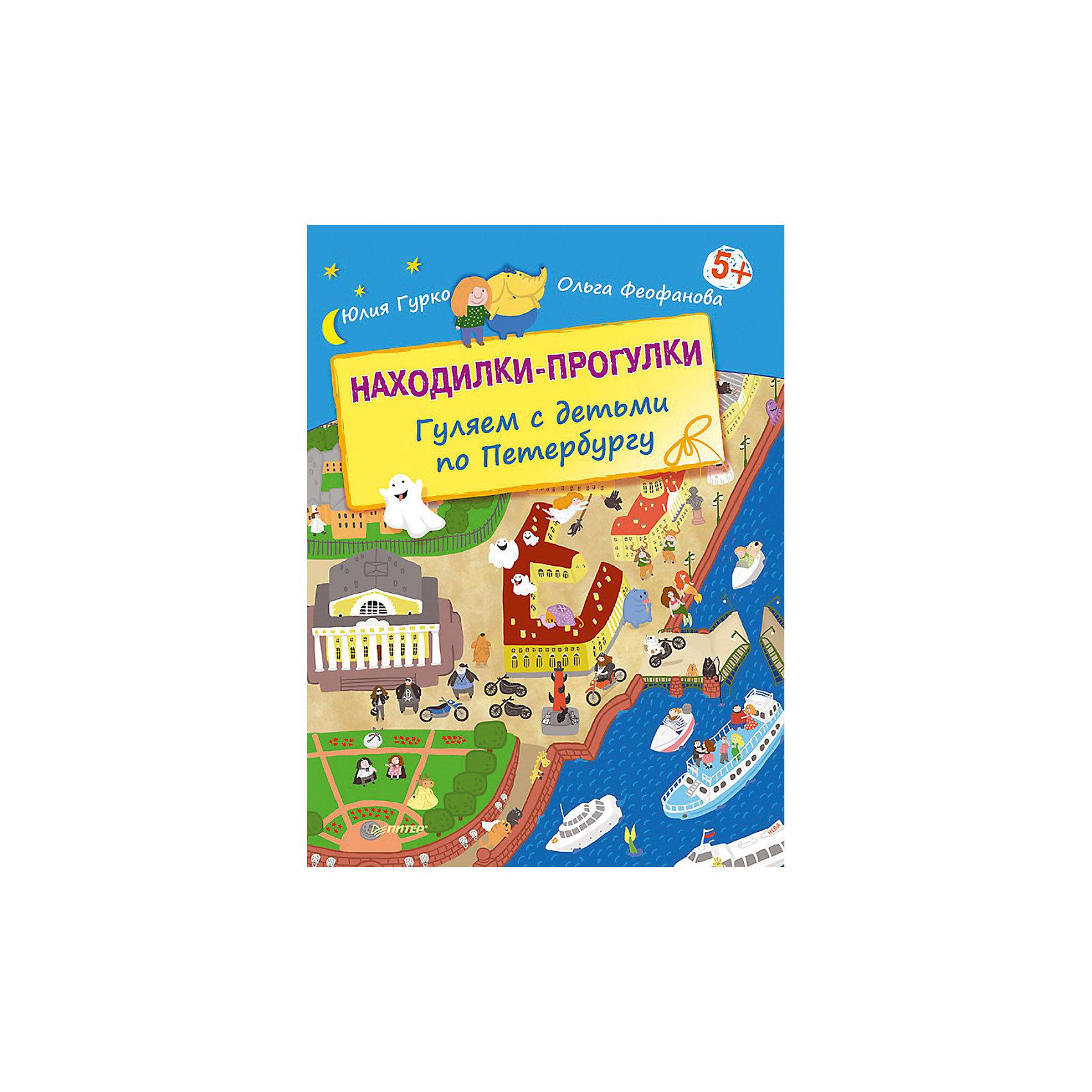 Находилки-прогулки: гуляем с детьми по ПетербургуКроссворды и головоломки<br>Характеристики:<br><br>• возраст: от 6 лет<br>• автор: Феофанова Ольга, Гурко Юлия<br>• издательство: Питер, 2017 г.<br>• тип обложки: картонная обложка<br>• иллюстрации: цветные<br>• количество страниц: 16 (картон)<br>• размер: 31,2х22,5х0,8 см.<br>• вес: 384 гр.<br>• ISBN: 9785496013192<br><br>Гуляй по Петербургу и находи самые интересные достопримечательности. С находилками-прогулками путешествовать по Петербургу можно в любую погоду!<br><br>Семь рисованных карт с петербургскими памятниками, мостами и множеством заданий помогут узнать и полюбить город по-настоящему. Вместе с читателями по страницам книги гуляют экскурсовод по детскому Петербургу слон Кузя и петербургская семья. Найти их будет не так-то просто.<br><br>Книгу «Находилки-прогулки: гуляем с детьми по Петербургу» можно купить в нашем интернет-магазине.<br><br>Ширина мм: 290<br>Глубина мм: 215<br>Высота мм: 60<br>Вес г: 384<br>Возраст от месяцев: 72<br>Возраст до месяцев: 2147483647<br>Пол: Унисекс<br>Возраст: Детский<br>SKU: 6761818