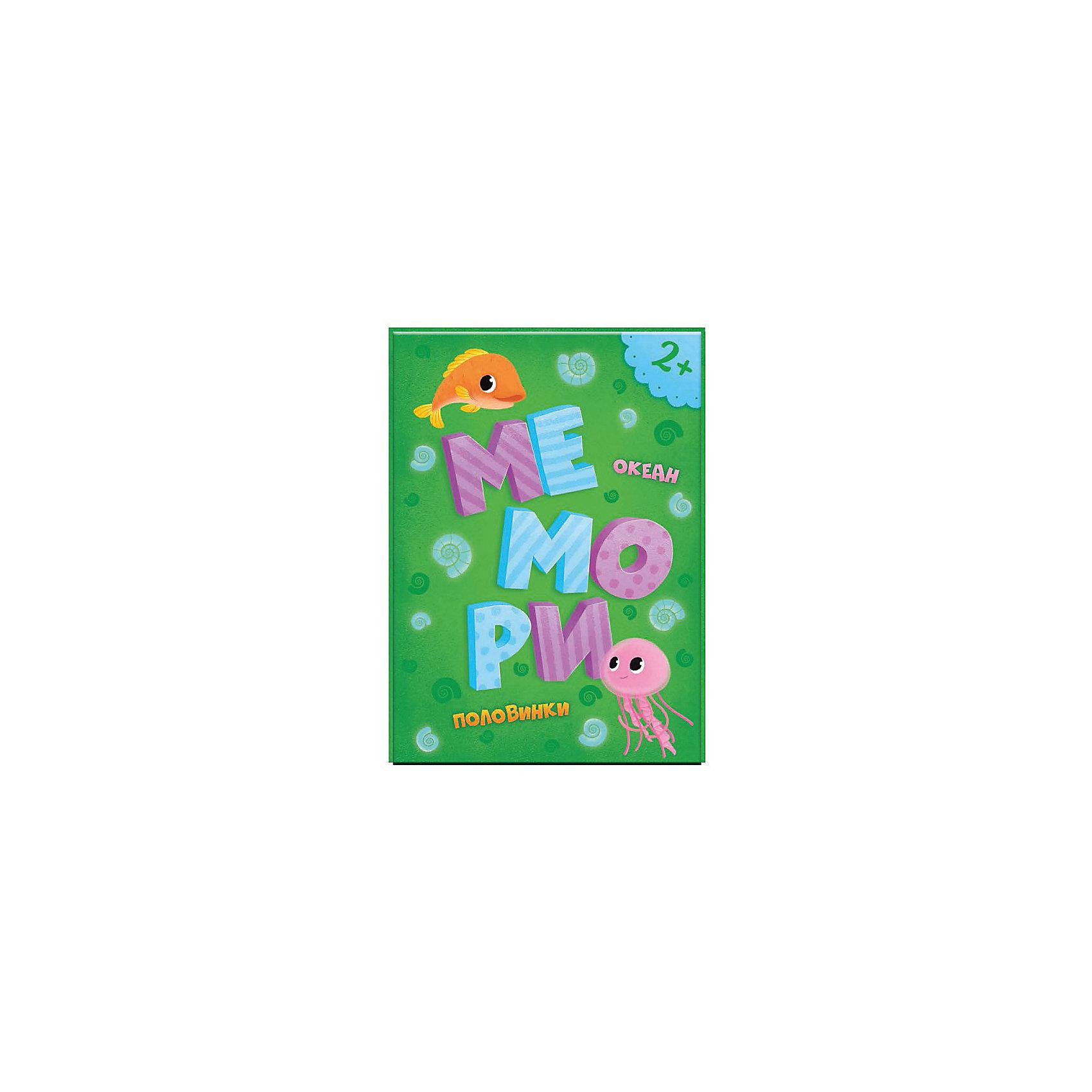 Мемори для малышей Океан: Половинки, 31 карточкаИгры мемо<br>Характеристики:<br><br>• возраст: от 2 лет<br>• в наборе: 30 карточек с изображениями половинок обитателей океана, 1 карточка для родителей<br>• издательство: ГеоДом<br>• иллюстрации: цветные<br>• упаковка: картонная коробка с европодвесом<br>• размер: 16,7х10,2х1,3 см.<br>• вес: 144 гр.<br>• ISBN: 4607177454184<br><br>«Мемори» — весёлый и интересный способ тренировать память и внимание. Ребёнок, отыскивая среди ярких и красивых карточек подходящую пару, развивает своё цветовое восприятие, логическое и ассоциативное мышление.<br><br>Мемори для малышей Океан: Половинки, 31 карточка можно купить в нашем интернет-магазине.<br><br>Ширина мм: 100<br>Глубина мм: 140<br>Высота мм: 60<br>Вес г: 143<br>Возраст от месяцев: 24<br>Возраст до месяцев: 2147483647<br>Пол: Унисекс<br>Возраст: Детский<br>SKU: 6845934