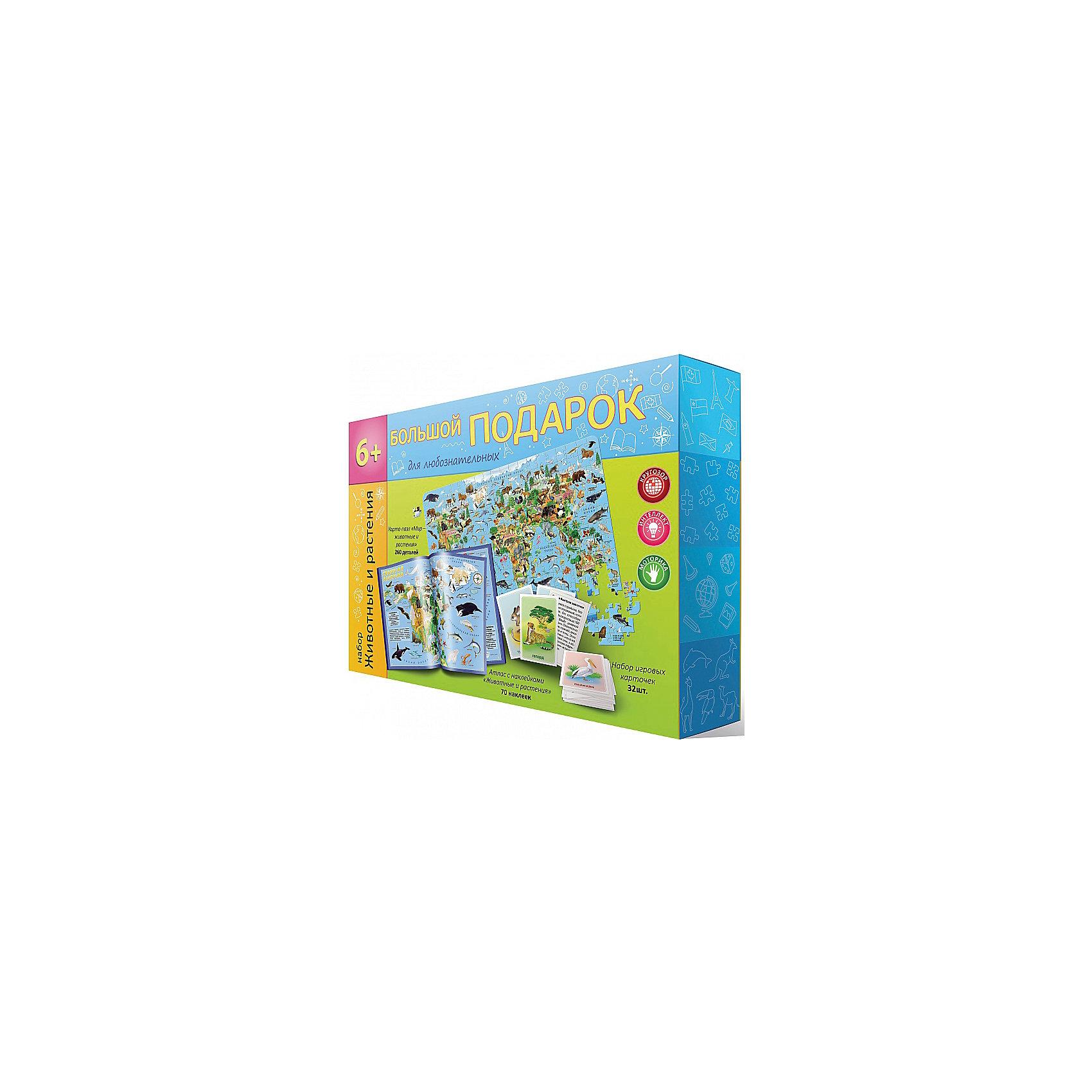 Пазл 260 деталей + Атлас с наклейками + Игровые карточкиАтласы и карты<br>Характеристики:<br><br>• возраст: от 6 лет<br>• в наборе: карта-пазл «Животный и растительный мир Земли» (260 деталей); атлас мира с наклейками «Животные и растения» (70 наклеек); 32 игровые карточки<br>• издательство: ГеоДом<br>• иллюстрации: цветные<br>• размер пазла в собранном виде: 33х47 см.<br>• размер атласа: 21х29,7 см.<br>• размер карточки: 5х7 см.<br>• упаковка: подарочная коробка<br>• размер: 31х22х5 см.<br>• вес: 493 гр.<br>• ISBN: 4607177453071<br><br>Набор направлен на многостороннее и комплексное изучение животного и растительного мира Земли.<br><br>Пазл «Животный и растительный мир Земли» содержит художественные изображения представителей флоры и фауны суши и океанов Земли, размещенные в соответствии с местом их обитания в дикой природе. На карте даны названия материков, океанов, островов и прочих географических объектов (знаменитые водопады, горы, вулканы и т.д.).<br><br>Атлас с наклейками «Животные и растения» можно использовать как первое учебное пособие по географии и окружающему миру, поскольку он содержит не только подробные сведения о животных и растениях, но и о континентах. Прекрасно оформленный, он воспитывает эстетический вкус, интерес к живой природе, формирует целостную картину мира.<br><br>Набор игровых карточек направлен на изучение отличительных характеристик отдельных животных.<br><br>Пазл 260 деталей + Атлас с наклейками + Игровые карточки можно купить в нашем интернет-магазине.<br><br>Ширина мм: 310<br>Глубина мм: 220<br>Высота мм: 50<br>Вес г: 493<br>Возраст от месяцев: 72<br>Возраст до месяцев: 2147483647<br>Пол: Унисекс<br>Возраст: Детский<br>SKU: 6845936
