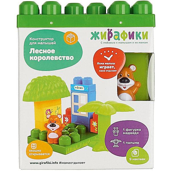 Конструктор для малышей Жирафики Лесное королевство, 14 деталейКонструкторы для малышей<br>Характеристики:<br><br>• крупные детали;<br>• в комплекте фигурка медведя и наклейки;<br>• количество деталей: 14;<br>• количество наклеек: 9;<br>• размер основы: 18х12х3,5 см;<br>• материал: пластик;<br>• возраст: с 18 месяцев;<br>• размер упаковки: 12х21х17 см;<br>• вес: 448 грамм;<br>• страна бренда: Россия.<br><br>Конструктор Лесное королевство поможет ребенку построить красивый участок леса с деревьями и маленьким медвежонком. В комплект входят 12 деталей, фигурка медвежонка и основа.<br><br>Детали имеют крупный размер, который особенно удобен для детских ручек. Детали легко соединяются между собой.<br><br>В комплект входят наклейки, с помощью которых ребенок сможет украсить свое королевство.<br><br>Конструктор для малышей с фигурками и наклейками Лесное королевство, 14 деталей, Жирафики можно купить в нашем интернет-магазине.<br>Ширина мм: 170; Глубина мм: 210; Высота мм: 120; Вес г: 448; Возраст от месяцев: 12; Возраст до месяцев: 2147483647; Пол: Унисекс; Возраст: Детский; SKU: 6846894;