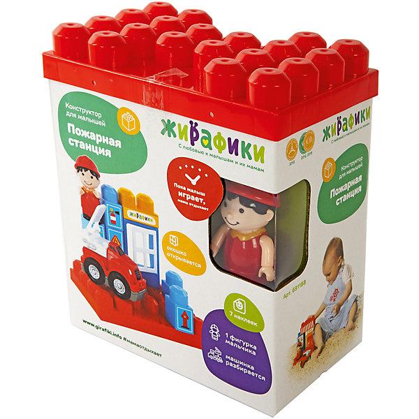 Конструктор для малышей Жирафики Пожарная станция, 12 деталейПластмассовые конструкторы<br>Характеристики:<br><br>• крупные детали;<br>• в комплекте фигурка пожарного, машинка и наклейки;<br>• количество деталей: 12;<br>• количество наклеек: 7;<br>• размер основы: 18х12х3,5 см;<br>• материал: пластик;<br>• возраст: с 18 месяцев;<br>• размер упаковки: 11,5х22х18 см;<br>• вес: 479 грамм;<br>• страна бренда: Россия.<br><br>Юные строители будут в восторге от конструктора Пожарная станция. С его помощью можно построить пожарную станцию с пожарным и пожарной машиной. Готовую станцию можно украсить декоративными наклейками, входящими в комплект.<br><br>Крупные детали удобны для детских ручек и легко соединяются друг с другом.<br><br>Конструктор изготовлен из безопасного пластика.<br><br>Конструктор для малышей с фигурками и наклейками Пожарная станция, 12 деталей, Жирафики можно купить в нашем интернет-магазине.<br><br>Ширина мм: 180<br>Глубина мм: 115<br>Высота мм: 220<br>Вес г: 479<br>Возраст от месяцев: 12<br>Возраст до месяцев: 2147483647<br>Пол: Унисекс<br>Возраст: Детский<br>SKU: 6846895