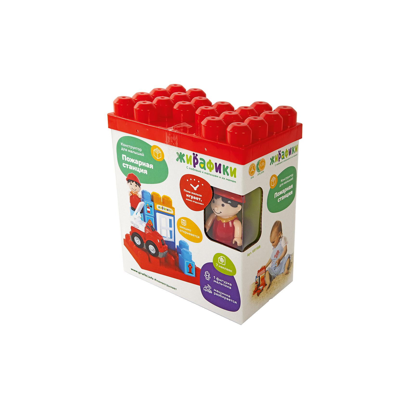 Конструктор для малышей Жирафики Пожарная станция, 12 деталейКонструкторы для малышей<br>Характеристики:<br><br>• крупные детали;<br>• в комплекте фигурка пожарного, машинка и наклейки;<br>• количество деталей: 12;<br>• количество наклеек: 7;<br>• размер основы: 18х12х3,5 см;<br>• материал: пластик;<br>• возраст: с 18 месяцев;<br>• размер упаковки: 11,5х22х18 см;<br>• вес: 479 грамм;<br>• страна бренда: Россия.<br><br>Юные строители будут в восторге от конструктора Пожарная станция. С его помощью можно построить пожарную станцию с пожарным и пожарной машиной. Готовую станцию можно украсить декоративными наклейками, входящими в комплект.<br><br>Крупные детали удобны для детских ручек и легко соединяются друг с другом.<br><br>Конструктор изготовлен из безопасного пластика.<br><br>Конструктор для малышей с фигурками и наклейками Пожарная станция, 12 деталей, Жирафики можно купить в нашем интернет-магазине.<br><br>Ширина мм: 180<br>Глубина мм: 115<br>Высота мм: 220<br>Вес г: 479<br>Возраст от месяцев: 12<br>Возраст до месяцев: 2147483647<br>Пол: Унисекс<br>Возраст: Детский<br>SKU: 6846895