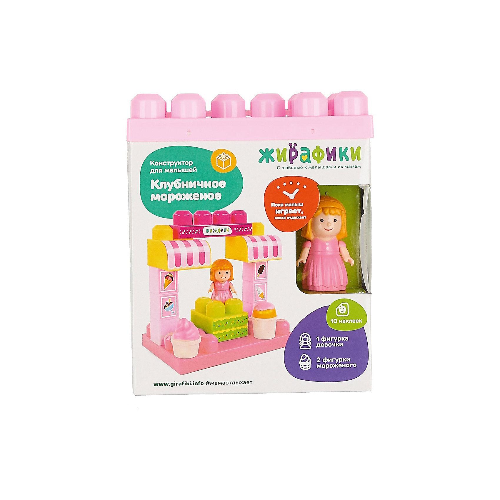 Конструктор для малышей Жирафики Клубничное мороженое, 15 деталейКонструкторы для малышей<br>Характеристики:<br><br>• крупные детали;<br>• в комплекте фигурка человечка, мороженое и наклейки;<br>• количество деталей: 15;<br>• количество наклеек: 7;<br>• размер основы: 18х12х3,5 см;<br>• материал: пластик;<br>• возраст: с 18 месяцев;<br>• размер упаковки: 12х21х17 см;<br>• вес: 438 грамм;<br>• страна бренда: Россия.<br><br>С конструктором Клубничное мороженого малыш сможет построить свой магазин мороженого, украшенный красивыми наклейками.<br><br>В набор входят фигурки мороженого и фигурка продавца. <br><br>Детали крупного размера удобны для детских ручек. Они легко соединяются и разъединяются.<br><br>Игра с конструктором способствует развитию мелкой моторики, фантазии и усидчивости.<br><br>Конструктор для малышей с фигурками и наклейками Клубничное мороженое, 15 деталей, Жирафики можно купить в нашем интернет-магазине.<br><br>Ширина мм: 170<br>Глубина мм: 210<br>Высота мм: 120<br>Вес г: 438<br>Возраст от месяцев: 12<br>Возраст до месяцев: 2147483647<br>Пол: Женский<br>Возраст: Детский<br>SKU: 6846897