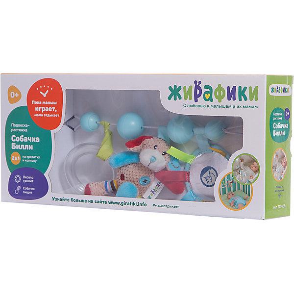 Подвеска-погремушка Жирафики Собачка Билли с зеркальцем и мягкой игрушкойИгрушки для новорожденных<br>Характеристики:<br><br>• мягкая игрушка с зеркальцем, погремушкой;<br>• материал: пластик, текстиль, наполнитель;<br>• возраст: с рождения;<br>• размер упаковки: 17х7х38,5 см;<br>• вес упаковки: 1,06 кг;<br>• страна бренда: Россия.<br><br>Правильно выбранная игрушка - залог хорошего развития малыша. Собачка Билли от бренда Жирафики сочетает в себе все необходимые развивающие элементы. <br><br>По центру расположена мягкая игрушка в виде милой собачки, а по бокам - зеркальце и погремушка. Внутри Билли находится пищалка, которая, несомненно, развеселит кроху. Игрушка сшита из материалов разной фактуры, что способствует развитию сенсорного восприятия и тактильных ощущений.<br><br>Подвеску с погремушкой, зеркальцем и мягкой игрушкой Собачка Билли, Жирафики можно купить в нашем интернет-магазине.<br>Ширина мм: 385; Глубина мм: 70; Высота мм: 170; Вес г: 1060; Возраст от месяцев: -2147483648; Возраст до месяцев: 2147483647; Пол: Мужской; Возраст: Детский; SKU: 6846914;