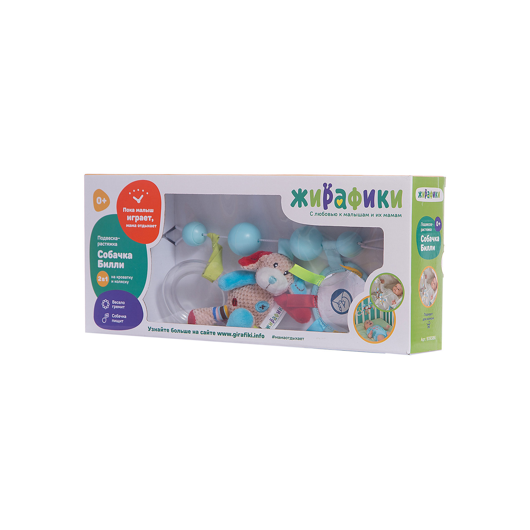 Подвеска-погремушка Жирафики Собачка Билли с зеркальцем и мягкой игрушкойПогремушки<br>Характеристики:<br><br>• мягкая игрушка с зеркальцем, погремушкой;<br>• материал: пластик, текстиль, наполнитель;<br>• возраст: с рождения;<br>• размер упаковки: 17х7х38,5 см;<br>• вес упаковки: 1,06 кг;<br>• страна бренда: Россия.<br><br>Правильно выбранная игрушка - залог хорошего развития малыша. Собачка Билли от бренда Жирафики сочетает в себе все необходимые развивающие элементы. <br><br>По центру расположена мягкая игрушка в виде милой собачки, а по бокам - зеркальце и погремушка. Внутри Билли находится пищалка, которая, несомненно, развеселит кроху. Игрушка сшита из материалов разной фактуры, что способствует развитию сенсорного восприятия и тактильных ощущений.<br><br>Подвеску с погремушкой, зеркальцем и мягкой игрушкой Собачка Билли, Жирафики можно купить в нашем интернет-магазине.<br><br>Ширина мм: 385<br>Глубина мм: 70<br>Высота мм: 170<br>Вес г: 1060<br>Возраст от месяцев: -2147483648<br>Возраст до месяцев: 2147483647<br>Пол: Мужской<br>Возраст: Детский<br>SKU: 6846914