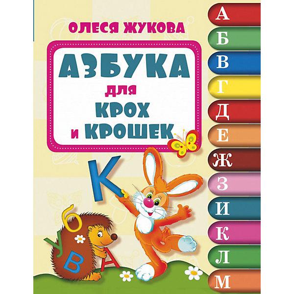 Азбука для крох и крошек, Олеся ЖуковаАзбуки<br>Характеристики товара:<br><br>• ISBN:9785170857470;<br>• возраст: от 3 лет;<br>• иллюстрации: цветные;<br>• обложка: мягкая глянцевая;<br>• бумага: офсет;<br>• количество страниц: 48;<br>• формат: 21х16х0,5 см.;<br>• вес: 117 гр.;<br>• автор: Жукова О.С.;<br>• издательство:  АСТ;<br>• страна: Россия.<br><br>«Азбука для крох и крошек» - незаменимый помощник для родителей и педагогов, которые хотят помочь малышу поскорее выучить буквы родного языка. Яркие, весёлые картинки превратят первые уроки чтения в любимую игру. <br><br>На каждой странице азбуки даны простые задания по каждой букве алфавита. Рассматривая картинки, ребёнок быстро начнёт повторять вслед за вами свои первые слова и предложения. <br><br>Отличный выбор как для подарка, так и для собственного использования.<br><br>«Азбука для крох и крошек», 48 стр., авт. Жукова О.С., изд. АСТ, можно купить в нашем интернет-магазине.<br><br>Ширина мм: 210<br>Глубина мм: 162<br>Высота мм: 50<br>Вес г: 117<br>Возраст от месяцев: 12<br>Возраст до месяцев: 36<br>Пол: Унисекс<br>Возраст: Детский<br>SKU: 6848235