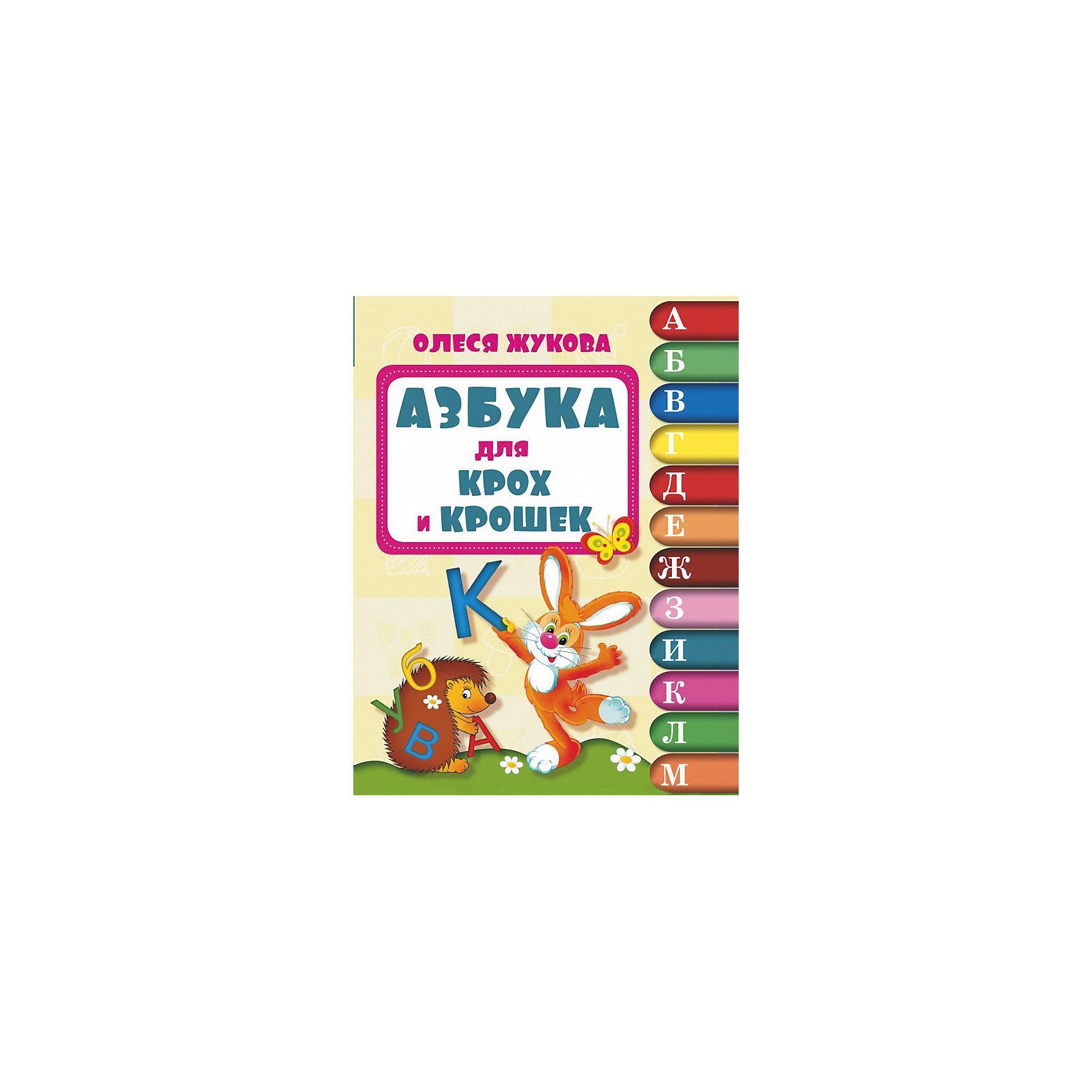 Азбука для крох и крошек, Олеся ЖуковаАзбуки<br>Эта Азбука — незаменимый помощник для родителей и педагогов, которые хотят помочь малышу поскорее выучить буквы родного языка. Яркие, весёлые картинки превратят первые уроки чтения в любимую игру. Рассматривая картинки, ребёнок быстро начнёт повторять вслед за вами свои первые слова и предложения. Пусть эта книга поможет вашим детям стать умными и талантливыми, учиться весело и с удовольствием!<br><br>Ширина мм: 210<br>Глубина мм: 162<br>Высота мм: 50<br>Вес г: 117<br>Возраст от месяцев: 12<br>Возраст до месяцев: 36<br>Пол: Унисекс<br>Возраст: Детский<br>SKU: 6848235