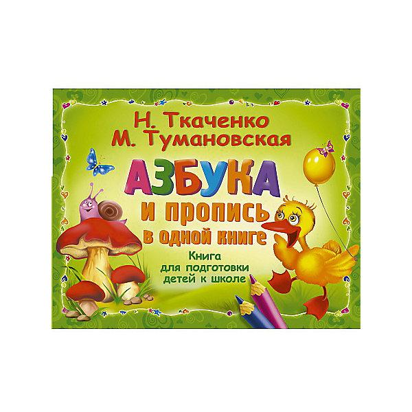 Азбука и пропись в одной книге, Н. Ткаченко, М. ТумановскаяАзбуки<br>Характеристики товара:<br><br>• ISBN:9785171011857;<br>• возраст: от 4 лет;<br>• иллюстрации: цветные;<br>• обложка: мягкая глянцевая;<br>• бумага: офсет;<br>• количество страниц: 48;<br>• формат: 21х16х5 см.;<br>• вес: 250 гр.;<br>• автор: Тумановская Н.П., Ткаченко Н.А.;<br>• издательство:  АСТ;<br>• страна: Россия.<br><br>«Азбука и пропись в одной книге» - эти прописи предназначены для дошкольников, которые учатся или уже умеют читать, для подготовки к школе.<br><br>Отличие этой прописи от других в том,  что задания составлены  не по  алфавитному принципу — последовательность та же, что в азбуках и букварях. Это сделано не случайно: узнав, как пишется буква, ребенок сможет сразу написать и прочитать первые слова, что обязательно придаст ему уверенность в своих силах и вызовет интерес к чтению.<br><br>Идеальный выбор для совместных занятий вдвоём с ребёнком или в группе, а также очень позновательный подарок будущему школьнику.<br><br>«Азбука и пропись в одной книге», 48 стр., авт. Тумановская Н.П. и Ткаченко Н.А.,  изд. АСТ, можно купить в нашем интернет-магазине.<br>Ширина мм: 210; Глубина мм: 270; Высота мм: 160; Вес г: 247; Возраст от месяцев: 48; Возраст до месяцев: 72; Пол: Унисекс; Возраст: Детский; SKU: 6848236;