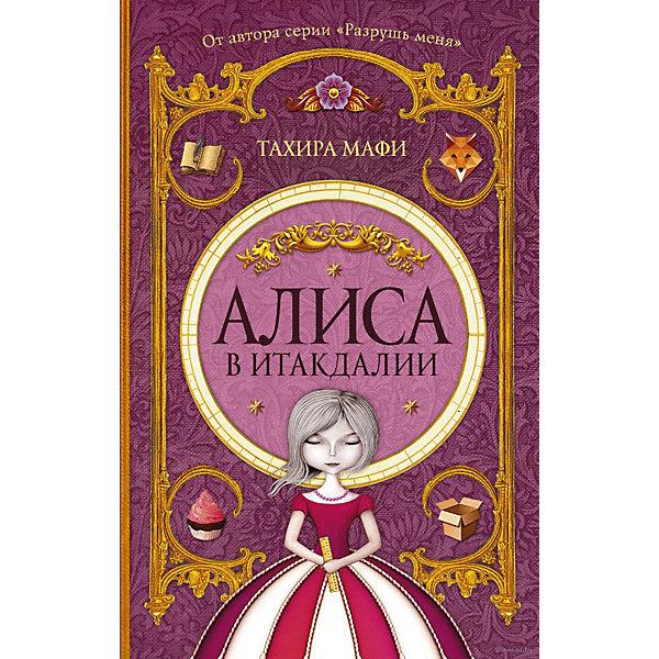 Алиса в Итакдалии, Тахира МафиСказки<br>Характеристики товара:<br><br>• ISBN:9785170996766;<br>• возраст: от 7 лет;<br>• иллюстрации: цветные;<br>• обложка: твердая ламинация;<br>• бумага: офсет;<br>• количество страниц: 384;<br>• формат: 20х12,5х11,4 см.;<br>• вес: 117 гр.;<br>• автор: Мафи Т.;<br>• издательство:  АСТ;<br>• страна: Россия.<br><br>«Алиса в Итакдалии» - захватывающая  и волшебная история о необычной девочке Алисе обязательно порадует вашего ребенка и вызовет интерес к чению.<br><br>Алиса — необычная девочка, которая живет городке Ференвуд, полном красок и магии, только сама она… бесцветная, тусклая. Алиса носит яркие юбки и огромные браслеты, обожает живые цветы и захватывающие приключения. Больше всего на свете она любит свою семью: маму, братьев и отца… который пропал без вести три года назад. И любовь Алисы к отцу так сильна, что она вместе с другом Оливером отправляется в незнакомую, опасную страну Итакдалию (где в последний раз видели ее отца). А там! Все вверх дном, и живые бумажные лисы, и правое — на самом деле левое… Именно в этом чарующем месте Алиса узнает, что такое магия приключений и дружбы.<br><br>Отличный выбор как для подарка, так и для собственного использования.<br><br>«Алиса в Итакдалии», 384 стр., авт. Мафи Т., изд. АСТ, можно купить в нашем интернет-магазине.<br><br>Ширина мм: 200<br>Глубина мм: 125<br>Высота мм: 140<br>Вес г: 345<br>Возраст от месяцев: 84<br>Возраст до месяцев: 2147483647<br>Пол: Унисекс<br>Возраст: Детский<br>SKU: 6848237
