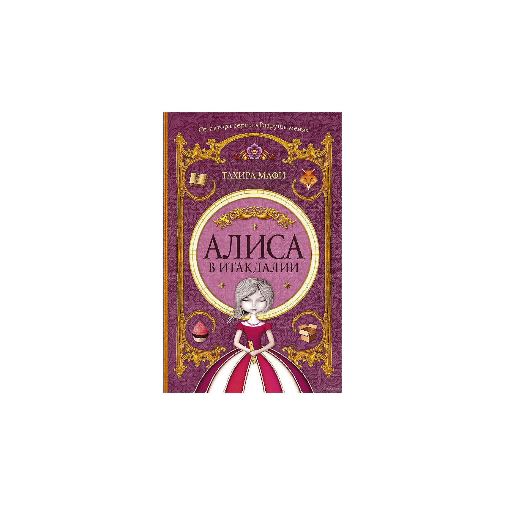 Алиса в Итакдалии, Тахира МафиСказки<br>Алиса — необычная девочка, которая живет городке Ференвуд, полном красок и магии, только сама она… бесцветная, тусклая. Алиса носит яркие юбки и огромные браслеты, обожает живые цветы и захватывающие приключения. Больше всего на свете она любит свою семью: маму, братьев и отца… который пропал без вести три года назад. И любовь Алисы к отцу так сильна, что она вместе с другом Оливером отправляется в незнакомую, опасную страну Итакдалию (где в последний раз видели ее отца). А там! Все вверх дном, и живые бумажные лисы, и правое — на самом деле левое… Именно в этом чарующем месте Алиса узнает, что такое магия приключений и дружбы.<br><br>Ширина мм: 200<br>Глубина мм: 125<br>Высота мм: 140<br>Вес г: 345<br>Возраст от месяцев: 84<br>Возраст до месяцев: 2147483647<br>Пол: Унисекс<br>Возраст: Детский<br>SKU: 6848237