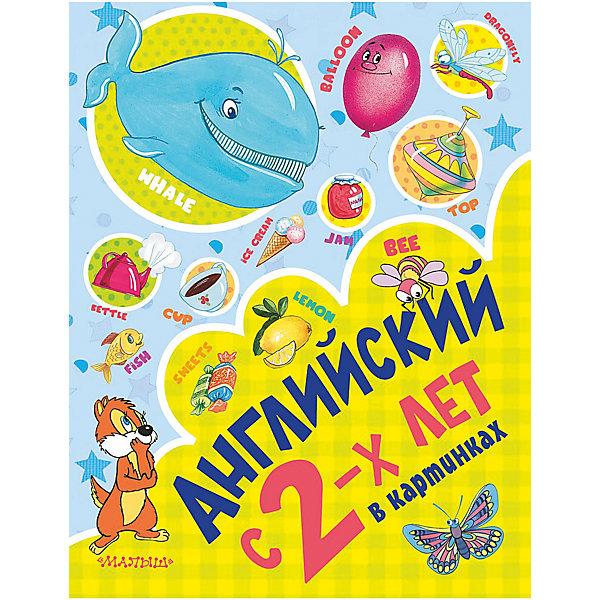 Английский с 2-х лет в картинкахИностранный язык<br>Характеристики товара:<br><br>• ISBN:9785170956418;<br>• возраст: от 2 лет;<br>• иллюстрации: цветные;<br>• обложка: твердая;<br>• бумага: офсет;<br>• количество страниц: 64;<br>• формат: 25,5х20х1,6 см.;<br>• вес: 340 гр.;<br>• автор: Гордиенко Н.И., Гордиенко С.А., Чукавина И.А.;<br>• издательство:  АСТ;<br>• страна: Россия.<br><br>«Английский с 2-х лет в картинках» - эта красочная книга в картинках поможет вашему ребёнку сделать первые шаги в изучении английского языка. Яркие рисунки и несложные задания, предлагаемые в этой книге в игровой форме, сделают процесс обучения лёгким и увлекательным. <br><br>Для всех английских слов дано произношение, записанное русскими буквами, так что даже если вы сами не очень хорошо знаете английский язык, это не помешает вам начать занятия с малышом. <br><br>Отличный выбор как для подарка, так и для собственного использования.<br><br>«Английский с 2-х лет в картинках», 64 стр.,  изд. АСТ, можно купить в нашем интернет-магазине.<br><br>Ширина мм: 255<br>Глубина мм: 197<br>Высота мм: 160<br>Вес г: 340<br>Возраст от месяцев: 24<br>Возраст до месяцев: 36<br>Пол: Унисекс<br>Возраст: Детский<br>SKU: 6848238