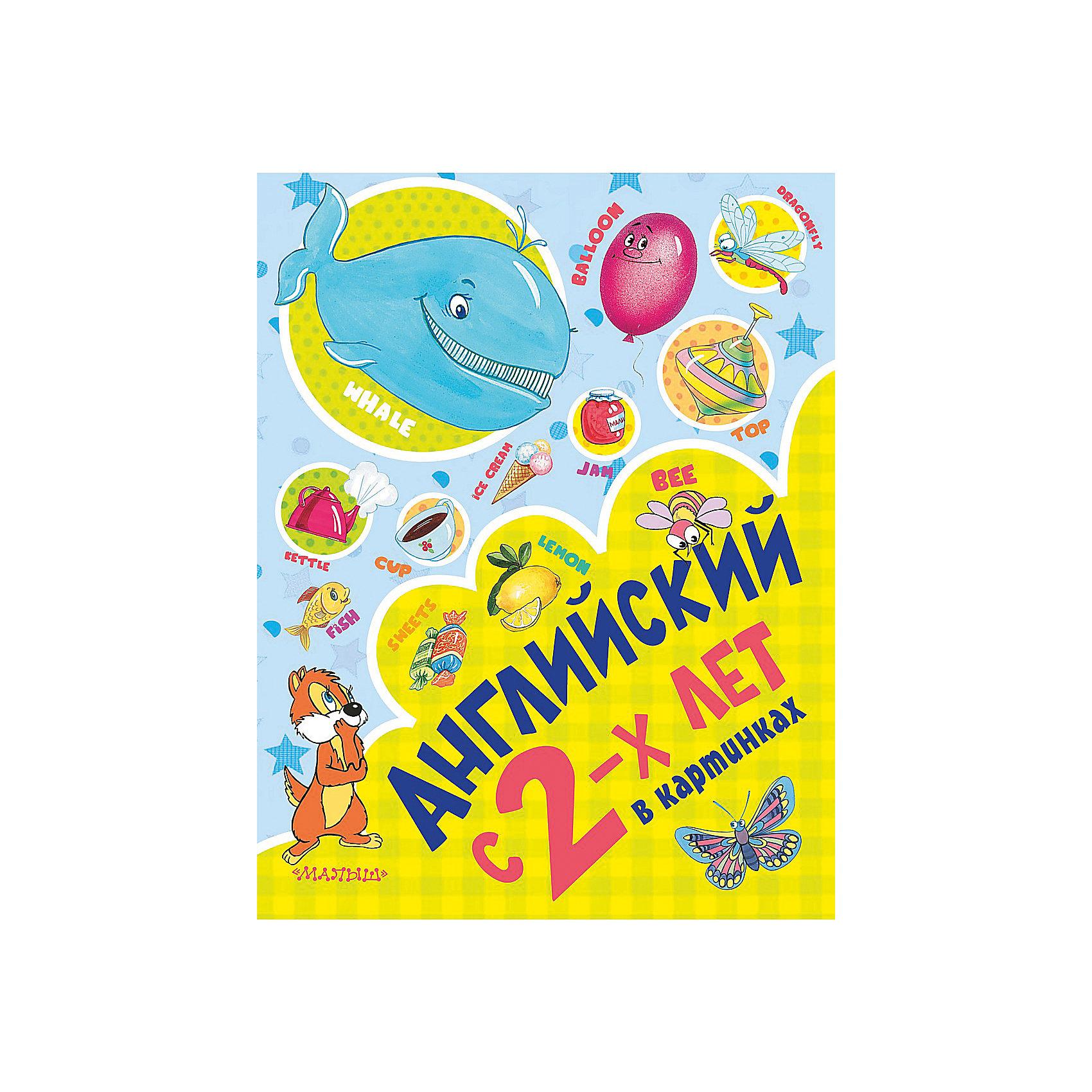 Английский с 2-х лет в картинкахИностранный язык<br>Эта красочная книга в картинках поможет вашему ребёнку сделать первые шаги в изучении английского языка. Как известно, малыши лучше всего усваивают новые знания, если они поданы в форме игры. Яркие рисунки и несложные задания, предлагаемые в этой книге, сделают процесс обучения лёгким и увлекательным. Для всех английских слов дано произношение, записанное русскими буквами, так что, даже если вы сами не очень хорошо знаете английский язык, это не помешает вам начать занятия с малышом.<br><br>Ширина мм: 255<br>Глубина мм: 197<br>Высота мм: 160<br>Вес г: 340<br>Возраст от месяцев: 24<br>Возраст до месяцев: 36<br>Пол: Унисекс<br>Возраст: Детский<br>SKU: 6848238