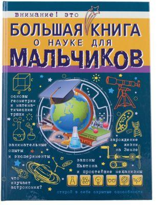 Издательство АСТ Большая книга о науке для мальчиков