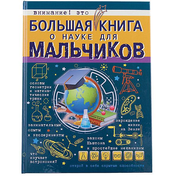 Большая книга о науке для мальчиковДетские энциклопедии<br>Характеристики товара:<br><br>• ISBN:9785171016951;<br>• возраст: от 7 лет;<br>• иллюстрации: цветные;<br>• обложка: твердая;<br>• бумага: офсет;<br>• количество страниц: 160;<br>• формат: 28х21х1 см.;<br>• вес: 988 гр.;<br>• автор: Вайткене Л.Д.;<br>• издательство:  АСТ;<br>• страна: Россия.<br><br>«Большая книга о науке для мальчиков» - это научно-популярное издание для детей школьного возраста, написанное простым и понятным языком. Книга откроет перед ними мир науки и техники, ответы на вопросы о причинах атмосферных явлений, а также рассказы о том, как действуют законы физики и многое другое.<br><br>В этой прекрасно иллюстрированной книге не только масса полезной информации, но и занимательные опыты и эксперименты, которые можно проделывать одному или с помощью взрослых.<br><br>Отличный выбор как для подарка, так и для собственного использования с целью обогащения кругозора и представления об окружающем мире.<br><br>«Большая книга о науке для мальчиков», 160 стр., авт. Вайткене Л.Д., изд. АСТ, можно купить в нашем интернет-магазине.<br><br>Ширина мм: 280<br>Глубина мм: 210<br>Высота мм: 80<br>Вес г: 988<br>Возраст от месяцев: 84<br>Возраст до месяцев: 2147483647<br>Пол: Мужской<br>Возраст: Детский<br>SKU: 6848240