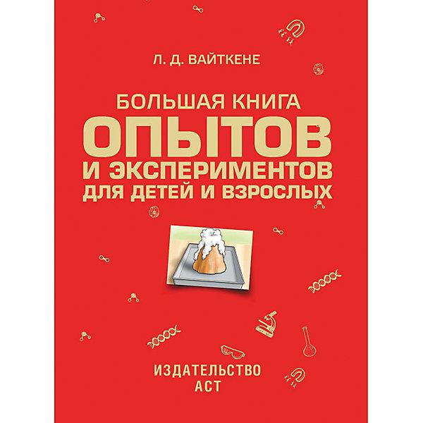 Большая книга опытов и экспериментов для маленьких детей и взрослых, Л.Д. ВайткенеДетские энциклопедии<br>Характеристики товара:<br><br>• ISBN:9785170910557;<br>• возраст: от 7 лет;<br>• иллюстрации: цветные;<br>• обложка: твердая;<br>• бумага: офсет;<br>• количество страниц: 224;<br>• формат: 28х21х1 см.;<br>• вес: 1,1 кг.;<br>• автор: Вайткене Л.Д.;<br>• издательство:  АСТ;<br>• страна: Россия.<br><br>«Большая книга опытов и экспериментов для маленьких детей и взрослых» - уникальная книга, которая включает в себя не только научные знания, но и благодаря интересным заданиям, помогает понять многие законы природы. Попробуйте сотворить чудо сами: вырастить дома кристаллы, приготовить съедобный клей, зажечь только что погасшую свечу, не касаясь ее фитиля, и многое другое.<br><br>На страницах приведены примеры какого-либо явления и по пунктам описано и проиллюстрировано, что нужно делать во время эксперимента. Везде потребуются определенные предметы и вещества, но такие, которые есть в каждом доме: вода, соль, стакан, яйцо, лимон, свеча и прочие. <br><br>Отличный выбор как для подарка, так и для собственного использования с целью обогащения кругозора и представления об окружающем мире.<br><br>«Большая книга опытов и экспериментов для маленьких детей и взрослых», 224 стр., авт. Вайткене Л.Д., изд. АСТ, можно купить в нашем интернет-магазине.<br><br>Ширина мм: 280<br>Глубина мм: 210<br>Высота мм: 80<br>Вес г: 1075<br>Возраст от месяцев: 84<br>Возраст до месяцев: 2147483647<br>Пол: Унисекс<br>Возраст: Детский<br>SKU: 6848241