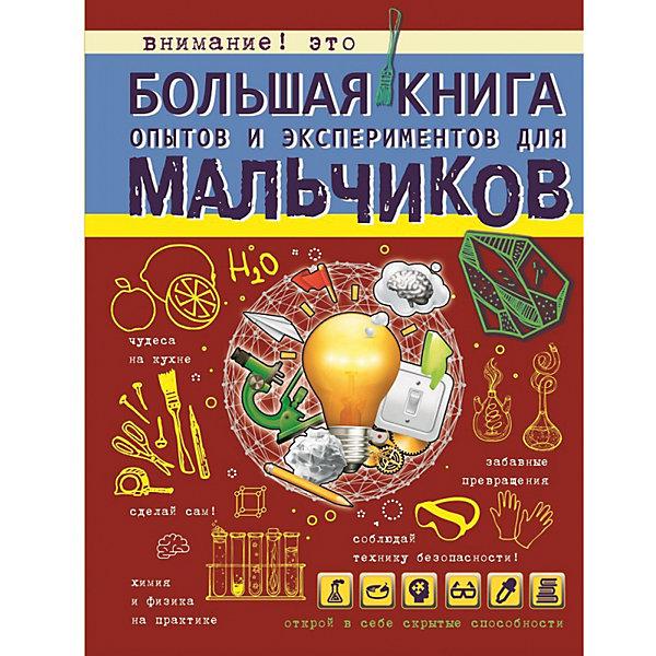 Большая книга опытов и экспериментов для мальчиковДетские энциклопедии<br>Характеристики товара:<br><br>• ISBN:9785170988167;<br>• возраст: от 7 лет;<br>• иллюстрации: цветные;<br>• обложка: твердая;<br>• бумага: офсет;<br>• количество страниц: 160;<br>• формат: 28х21х1 см.;<br>• вес: 975 гр.;<br>• автор: Вайткене Л.Д.;<br>• издательство:  АСТ;<br>• страна: Россия.<br><br>«Большая книга опытов и экспериментов для мальчиков» - уникальная книга, которая включает в себя не только научные знания, но и благодаря интересным заданиям, помогает понять многие законы природы и явлений. Ребенок, свими руками или при помощи взрослого, сможет смастерить парашют, научиться выращивать кристаллы, заставить газировку бить фонтаном и проведет множество других познавательных опытов.<br><br>На страницах приведены примеры какого-либо явления и по пунктам описано и проиллюстрировано, что нужно делать во время эксперимента. Для экспериментов понадобятся самые разные предметы, которые наверняка найдутся в доме. <br><br>Отличный выбор как для подарка, так и для собственного использования с целью обогащения кругозора и представлений об окружающем мире.<br><br>«Большая книга опытов и экспериментов для мальчиков», 160 стр., авт. Вайткене Л.Д., изд. АСТ, можно купить в нашем интернет-магазине.<br><br>Ширина мм: 280<br>Глубина мм: 210<br>Высота мм: 80<br>Вес г: 975<br>Возраст от месяцев: 84<br>Возраст до месяцев: 2147483647<br>Пол: Мужской<br>Возраст: Детский<br>SKU: 6848242