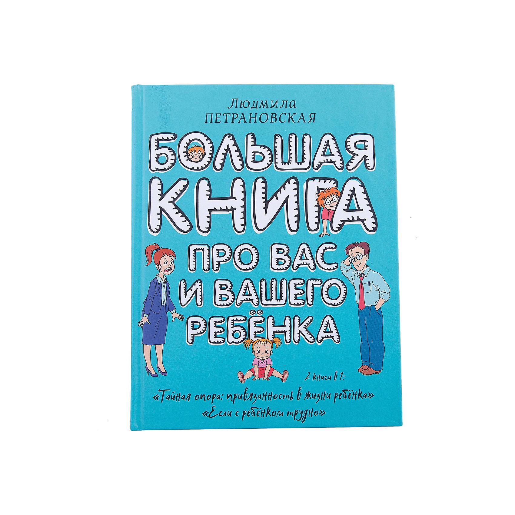 Большая книга про вас и вашего ребенка, Людмила ПетрановскаяКниги по педагогике<br>Эту книгу стоило бы прочесть всем родителям. И тем, кого заботит легкое недопонимание, и тем, кто уже было отчаялся найти общий язык с детьми. В ней мы собрали две книги в одной: «Тайная опора: привязанность в жизни ребенка» и «Если с ребенком трудно» - книги, которые могут избавить вас и вашего ребенка от тонн психологической макулатуры. <br>Нередко, став взрослыми, мы забываем, что некогда и сами были детьми. В первой части книги, основываясь на научной теории привязанности, она легко и доступно рассказывает о роли родителей на пути к взрослению: «Как зависимость и беспомощность превращаются в зрелость?» и  «Как наши любовь и забота год за годом формируют в ребенке тайную опору, на которой, как на стержне, держится его личность?»  Вы сможете увидеть, что на самом деле стоит за детскими «капризами», «избалованностью», «агрессией», «вредным характером».<br>Во второй части книги Людмила расскажет о том, как научиться ориентироваться в сложных ситуациях, решать конфликты и достойно выходить из них. Вы сможете понять, чем помочь своему ребенку, чтобы он рос и развивалс, не тратя силы на борьбу за вашу любовь.<br><br>Ширина мм: 210<br>Глубина мм: 162<br>Высота мм: 180<br>Вес г: 560<br>Возраст от месяцев: 216<br>Возраст до месяцев: 2147483647<br>Пол: Унисекс<br>Возраст: Детский<br>SKU: 6848243