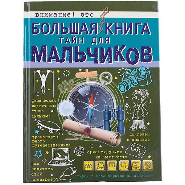 Большая книга тайн для мальчиковДетские энциклопедии<br>Характеристики товара:<br><br>• ISBN:9785171016968;<br>• возраст: от 7 лет;<br>• иллюстрации: цветные;<br>• обложка: твердая;<br>• бумага: офсет;<br>• количество страниц: 160;<br>• формат: 28х21х1 см.;<br>• вес: 988 гр.;<br>• автор: Мерников А., Пирожник С.;<br>• издательство:  АСТ;<br>• страна: Россия.<br><br>«Большая книга о науке для мальчиков» - это научно-популярное издание, написанное простым и понятным языком, поможет мальчику стать настоящим знатоком в таких вопросах, как:  «Как уметь за себя постоять и при этом оставаться галантным и воспитанным?»,  «Как работает детектор лжи? «Как прочесть невидимое послание?», «Как зарядить батарейку и восстановить CD- и DVD-диски?», «Что такое азимут и как его вычислить?»,  «Как изготовить фоторобот?», «Как собственными руками сделать компас, телефон или часы?»,  «В чем же заключается секрет знаменитого дедуктивного метода?» и во многих других.<br><br>Благодаря этой прекрасно иллюстрированной книге ваш ребенок справится с любыми трудностями. Она, открыв все «мальчишеские» тайны, поможет овладеть множеством полезных умений.<br><br>Отличный выбор как для подарка, так и для собственного использования, с целью обогащения кругозора.<br><br>«Большая книга о науке для мальчиков», 160 стр., авт. Мерников А., Пирожник С., изд. АСТ, можно купить в нашем интернет-магазине.<br><br>Ширина мм: 280<br>Глубина мм: 210<br>Высота мм: 80<br>Вес г: 986<br>Возраст от месяцев: 84<br>Возраст до месяцев: 2147483647<br>Пол: Мужской<br>Возраст: Детский<br>SKU: 6848244