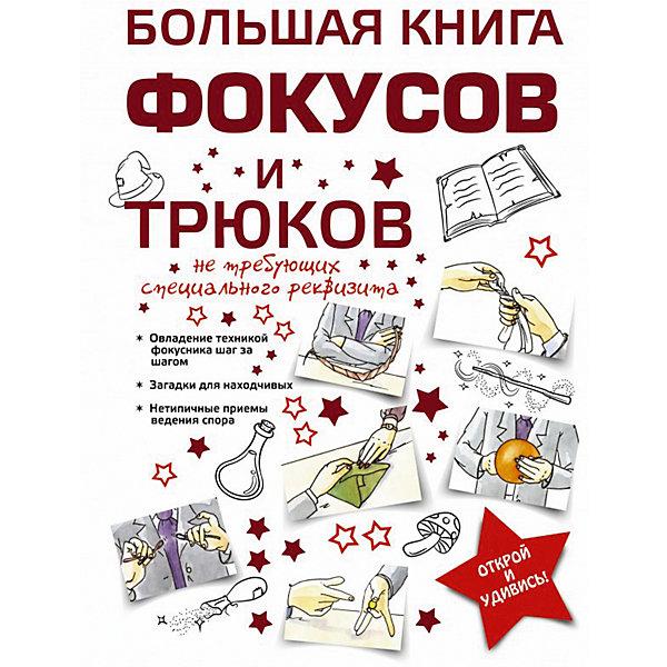 Большая книга фокусов и трюковДетские энциклопедии<br>Характеристики товара:<br><br>• ISBN:9785170838837;<br>• возраст: от 7 лет;<br>• иллюстрации: цветные;<br>• обложка: твердая;<br>• бумага: офсет;<br>• количество страниц: 160;<br>• формат: 28х21х8 см.;<br>• вес: 880 гр.;<br>• автор: Торманова А.С.;<br>• издательство:  АСТ;<br>• страна: Россия.<br><br>«Большая книга фокусов и трюков» - в этой книге описано все, чтобы стать настоящим фокусником и овладеть мастерством магии и волшебства.<br><br>Для большей части трюков, описанных в книге, не потребуется какого-то особого реквизита — вполне подойдут подручные средства. Исполнение «номеров» пошагово прокомментировано и проиллюстрировано, так что их освоение не составит большого труда.<br><br>Знания и навыки, любопытные загадки и нетипичные приемы ведения спора несомненно пригодятся вам чтобы весело провести время с друзьями и произвести приятное впечатление. Книга отлично подойдет в качестве оригинального подарка.<br><br>«Большая книга фокусов и трюков», 160 стр.,  авт.Торманова А.С., изд. АСТ, можно купить в нашем интернет-магазине.<br><br>Ширина мм: 280<br>Глубина мм: 210<br>Высота мм: 80<br>Вес г: 1053<br>Возраст от месяцев: 84<br>Возраст до месяцев: 2147483647<br>Пол: Унисекс<br>Возраст: Детский<br>SKU: 6848245