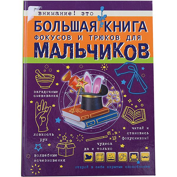 Большая книга фокусов и трюков для мальчиковДетские энциклопедии<br>Характеристики товара:<br><br>• ISBN:9785170988174;<br>• возраст: от 7 лет;<br>• иллюстрации: цветные;<br>• обложка: твердая;<br>• бумага: офсет;<br>• количество страниц: 160;<br>• формат: 28х21х1 см.;<br>• вес: 985 гр.;<br>• автор:Ригарович В.А.;<br>• издательство:  АСТ;<br>• страна: Россия.<br><br>«Большая книга фокусов и трюков для мальчиков» - в этой книге описаны все секреты  самых удивительных трюков, чтобы стать настоящим фокусником и овладеть мастерством магии и волшебства. Ребенок узнает как согнуть ложку силой мысли, предскажет будущее своим друзьям и<br>даже заставит целый аквариум появиться из ниоткуда, а монетку — таинственным образом исчезнуть.<br><br>Для большей части трюков, описанных в книге, не потребуется какого-то особого реквизита — вполне подойдут подручные средства. Исполнение «номеров» пошагово прокомментировано и проиллюстрировано, так что их освоение не составит большого труда.<br><br>Знания и навыки, любопытные загадки и и забавные розыгрыши несомненно пригодятся вам чтобы весело провести время с друзьями и произвести приятное впечатление. Книга отлично подойдет в качестве оригинального подарка.<br><br>«Большая книга фокусов и трюков для мальчиков», 160 стр., авт. Ригарович В.А., изд. АСТ, можно купить в нашем интернет-магазине.<br><br>Ширина мм: 280<br>Глубина мм: 210<br>Высота мм: 80<br>Вес г: 985<br>Возраст от месяцев: 84<br>Возраст до месяцев: 2147483647<br>Пол: Мужской<br>Возраст: Детский<br>SKU: 6848246