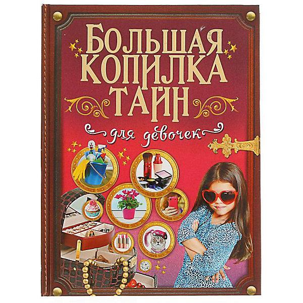 Большая копилка тайн для девочекДетские энциклопедии<br>Характеристики товара:<br><br>• ISBN:9785170988150;<br>• возраст: от 7 лет;<br>• иллюстрации: цветные;<br>• обложка: твердая;<br>• бумага: офсет;<br>• количество страниц: 320;<br>• формат: 28х21х1 см.;<br>• вес: 1,4 кг.;<br>• автор: Аниашвили К.С., Ликсо Н.Л., и др.;<br>• издательство:  АСТ;<br>• страна: Россия.<br><br>«Большая копилка тайн для девочек» - в этой яркой и красочной книге описаны все ответы на простые и сложные вопросы для девочек.  Ребенок узнает: Что такое «зона комфорта»?,  Как помириться с подругой?, Что необходимо делать, чтобы не прослыть замарашкой?, Сложно ли самой вырастить фиалку?, Что всегда следует носить в своей сумочке?, Всегда ли молчание — золото?, Что сказать, если не понравился подарок? и многие другие.<br><br>В книге подробно рассказано как научиться заводить друзей, делать украшения из бисера, придумывать интересные игры, готовить вкуснейшие десерты и даже показывать фокусы. Также в ней проверенные советы, полезные хитрости, красочные иллюстрации и схемы.<br><br>«Большая копилка тайн для девочек» отлично подойдет в качестве оригинального и очень полезного подарка.<br><br>«Большая копилка тайн для девочек», 320 стр., изд. АСТ, можно купить в нашем интернет-магазине.<br>Ширина мм: 280; Глубина мм: 210; Высота мм: 80; Вес г: 1375; Возраст от месяцев: 84; Возраст до месяцев: 2147483647; Пол: Женский; Возраст: Детский; SKU: 6848247;