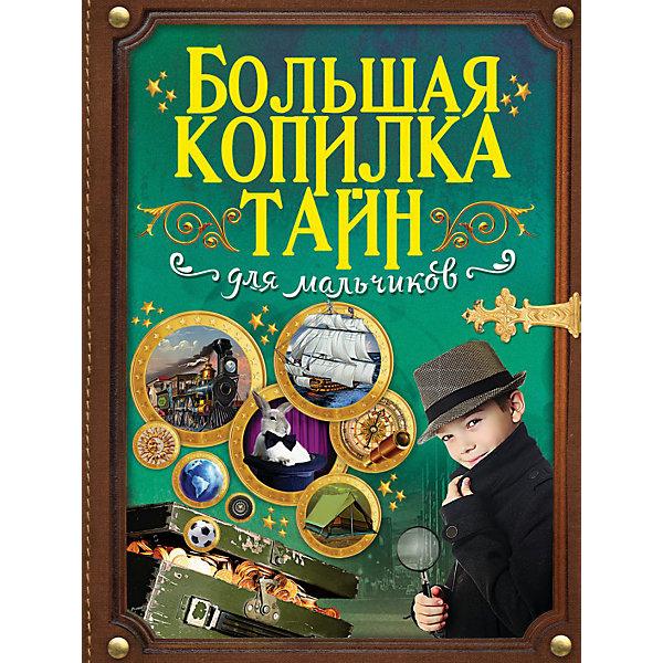 Большая копилка тайн для мальчиковДетские энциклопедии<br>Характеристики товара:<br><br>• ISBN:9785170988143;<br>• возраст: от 7 лет;<br>• иллюстрации: цветные;<br>• обложка: твердая;<br>• бумага: офсет;<br>• количество страниц: 320;<br>• формат: 28х21х1 см.;<br>• вес: 1,4 кг.;<br>• автор:Вайткене Л.Д., Мерников А.Г. и др.;<br>• издательство:  АСТ;<br>• страна: Россия.<br><br>«Большая копилка тайн для мальчиков» - в этой яркой и красочной книге описаны все ответы на простые и сложные вопросы для мальчиков.  Ребенок узнает: Как снять отпечатки пальцев?, Можно ли натренировать мозг?, Как научиться мыслить дедуктивно?, О чем может рассказать почерк?, Как работает детектор лжи?, Неужели кола может быть невидимой, а яйцо — серебряным?, Каким образом отправить сигнал по воде? и многие другие.<br><br>В книге подробно рассказано как выживать в экстремальных условиях, владеть приемами самообороны, писать зашифрованные послания, строить планеры и показывать фокусы. Также в ней проверенные советы, полезные хитрости, красочные иллюстрации и схемы.<br><br>«Большая копилка тайн для мальчиков» отлично подойдет в качестве оригинального и очень полезного подарка.<br><br>«Большая копилка тайн для мальчиков», 320 стр., изд. АСТ, можно купить в нашем интернет-магазине.<br><br>Ширина мм: 280<br>Глубина мм: 210<br>Высота мм: 80<br>Вес г: 1361<br>Возраст от месяцев: 84<br>Возраст до месяцев: 2147483647<br>Пол: Мужской<br>Возраст: Детский<br>SKU: 6848248