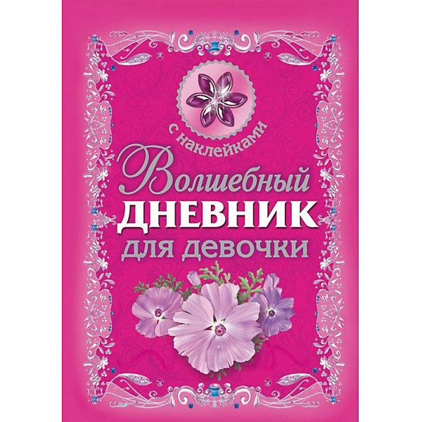 Волшебный дневник для девочки с наклейкамиКниги для девочек<br>Характеристики товара:<br><br>• ISBN:9785170901166;<br>• возраст: от 7 лет;<br>• иллюстрации: цветные;<br>• обложка: твердая;<br>• бумага: офсет;<br>• количество страниц: 64;<br>• формат: 20х13,8х1 см.;<br>• вес: 220 гр.;<br>• автор: Дмитриева В.Г.;<br>• издательство:  АСТ;<br>• страна: Россия.<br><br>«Волшебный дневник для девочки»  - очень яркий и красочный подарок для любой девочки, книга с наклейками поможет хорошо провести время с друзьями, весело и интересно отдохнуть. <br><br>Можно заполнить собственные странички и дать подружкам ответить на ваши вопросы. Можно нарисовать цветы и бабочек, пофантазировать с наклейками, выберать свой любимый цветок и свой цвет и узнать что-то новое о себе и своих друзьях. Можно погадать по цветам и разгадать свои цветочные сны, прочитать про знаки зодиака и восточный гороскоп, а на особых страничках спрятать свои секреты.<br><br>«Волшебный дневник для девочки», 64 стр., авт. Дмитриева В.Г., изд.  АСТ, можно купить в нашем интернет-магазине.<br><br>Ширина мм: 200<br>Глубина мм: 138<br>Высота мм: 90<br>Вес г: 223<br>Возраст от месяцев: 84<br>Возраст до месяцев: 2147483647<br>Пол: Женский<br>Возраст: Детский<br>SKU: 6848250