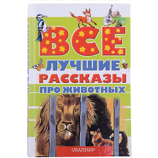 Все лучшие рассказы про животныхРассказы и повести<br>Характеристики товара:<br><br>• ISBN:9785170905720;<br>• возраст: от 7 лет;<br>• иллюстрации: цветные;<br>• обложка: твердая;<br>• бумага: офсет;<br>• количество страниц: 478;<br>• формат: 20х13,8х2,8 см.;<br>• вес: 220 гр.;<br>• автор: Астафьев В.П., Бажов П.П. и др.;<br>• издательство:  АСТ;<br>• страна: Россия.<br><br>«Все лучшие рассказы про животных»  - в книгу вошли классические рассказы «Каштанка» А. Чехова, «Лев и собачка» Л. Толстого, «Кот-ворюга» К. Паустовского, а также рассказы более современных авторов «Белогрудка» В. Астафьева, цикл «Умные животные» М. Зощенко, рассказы из цикла «Как правильно любить собак» Э. Успенского.<br><br>Эти и многие другие писатели создали трогательные и добрые произведения про диких и домашних животных, благодаря которым читатель сможет увидеть мир глазами братьев наших меньших и попытаться понять, что животные очень умные и, порою, хитрые существа, прекрасно чувствующие людей.<br><br>Яркие и цветные иллюстрации, сопровожданющие текст, создали современные художники и мастера детской книжной иллюстрации Г. А. В. Траугот, А. Слепкова, А. Сазонова и других. <br><br>Отличный выбор как для подарка, так и для собственного использования.  Произведения входят в программу по чтению в начальной школе.<br><br>«Все лучшие рассказы про животных», 478 стр., изд.  АСТ, можно купить в нашем интернет-магазине.<br><br>Ширина мм: 212<br>Глубина мм: 138<br>Высота мм: 160<br>Вес г: 661<br>Возраст от месяцев: 84<br>Возраст до месяцев: 2147483647<br>Пол: Унисекс<br>Возраст: Детский<br>SKU: 6848251