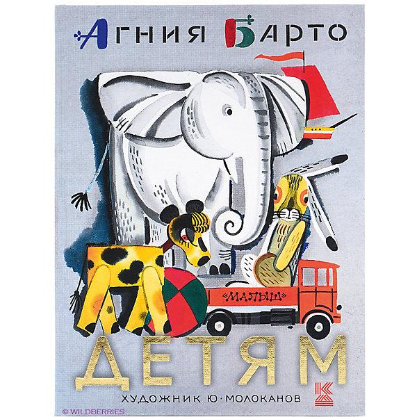 Купить Детям, А. Барто, Издательство АСТ, Россия, Унисекс