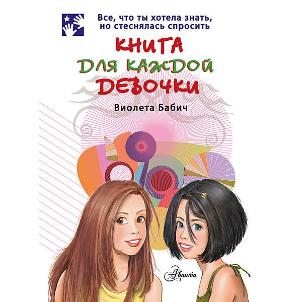 Книга для каждой девочки, Виолета БабичКниги для девочек<br>Характеристики товара:<br><br>• ISBN:9785170750436;<br>• возраст: от 7 лет;<br>• иллюстрации: цветные;<br>• обложка: мягкий переплет;<br>• бумага: офсет;<br>• количество страниц: 160;<br>• формат: 21х16х1 см.;<br>• вес: 245 гр.;<br>• автор: Бабич В.;<br>• издательство:  АСТ;<br>• страна: Россия.<br><br>«Книга для каждой девочки»  - очень красочный подарок для любой девочки, путеводитель по миру красоты и уходу за собой. <br><br>Книга с множеством  полезной и необходимой каждой девочки информации с яркими иллюстациями поможет разобраться во всех тонкостях макияжа, моды, уходу за лицом и телом, и многих других секретах красоты. <br><br>«Книга для каждой девочки», 160 стр.,  авт. Бабич В., изд. АСТ  можно купить в нашем интернет-магазине.<br>Ширина мм: 210; Глубина мм: 162; Высота мм: 90; Вес г: 245; Возраст от месяцев: 84; Возраст до месяцев: 2147483647; Пол: Унисекс; Возраст: Детский; SKU: 6848259;