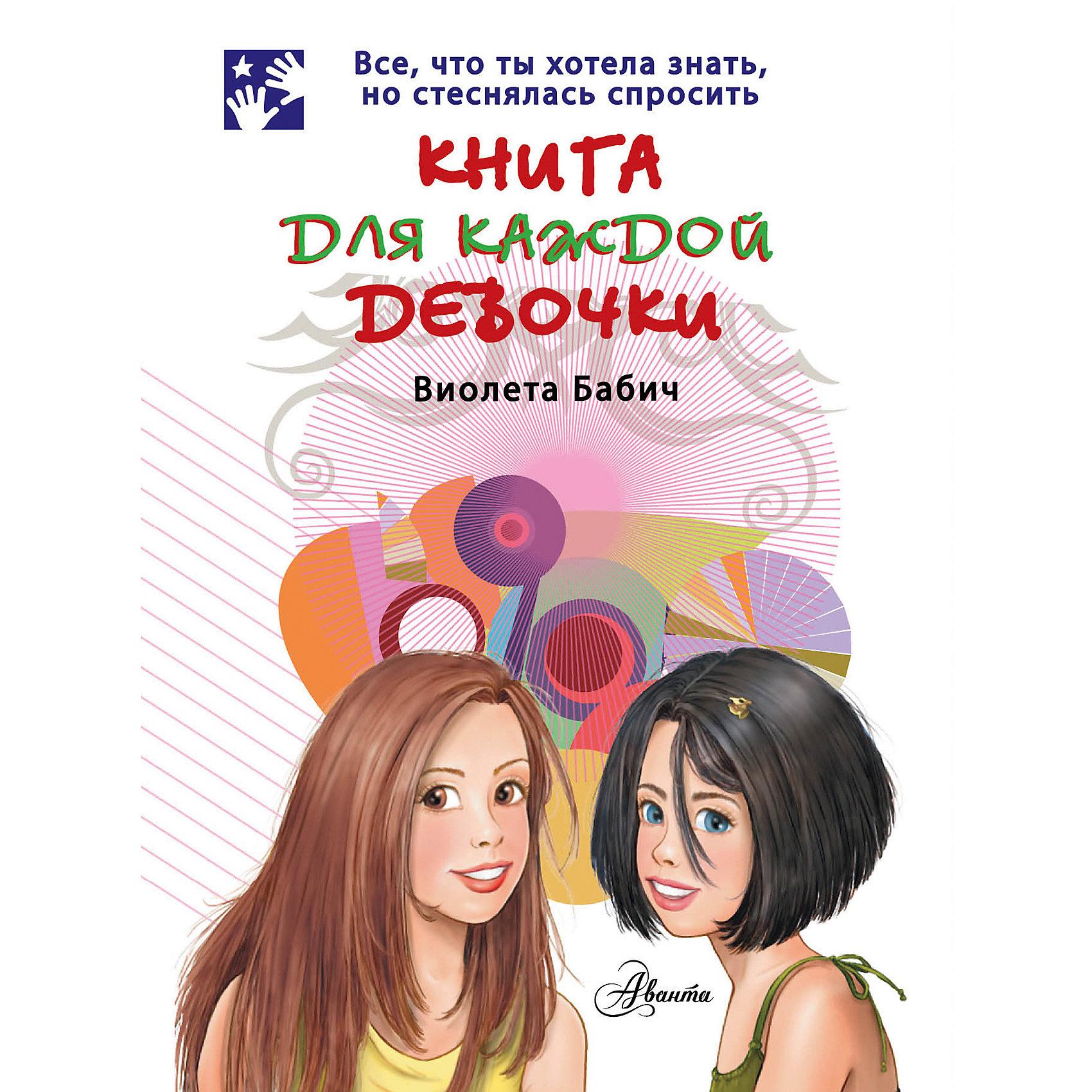 Книга для каждой девочки, Виолета БабичИздательство АСТ<br>Кто из нас, девочек, не мечтает быть самой-самой?<br>Конечно, любая хочет быть обаятельной и привлекательной в глазах окружающих, особенно мальчиков.<br>Наша книга научит тебя всем тонкостям макияжа, моды, уходу за лицом и телом.<br>Читай - и откроешь для себя все секреты красоты!<br>Для детей среднего школьного возраста.<br><br>Ширина мм: 210<br>Глубина мм: 162<br>Высота мм: 90<br>Вес г: 245<br>Возраст от месяцев: 84<br>Возраст до месяцев: 2147483647<br>Пол: Унисекс<br>Возраст: Детский<br>SKU: 6848259