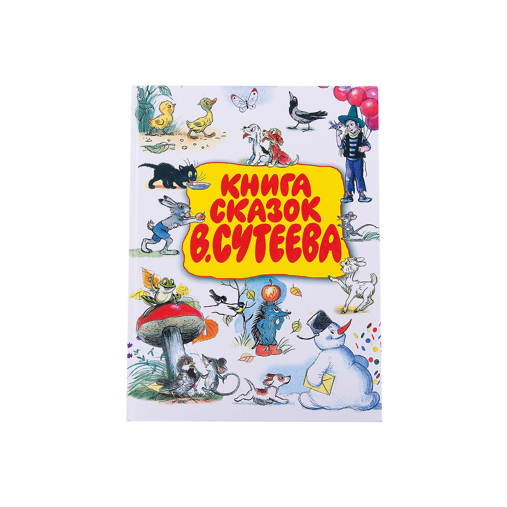 Книга сказок В.СутееваСутеев В.Г.<br>Бывает так: работал человек художником.<br>Рисовал картинки к детским книжкам.<br>А потом стал рисовать мультфильмы.<br>А потом ещё и писать начал - сценарии<br>к мультфильмам.<br>А однажды по думал-подумал<br>и стал писателем, решив, что весёлых авторов намного<br>меньше, чем весёлых художников.<br>А может, всё дело было в его секрете:<br>ведь писал он правой рукой, а рисовал левой.<br>Хорошо, когда обе руки заняты делом!<br>Так о ком же это всё написано?<br>О художнике и писателе,<br>о сценаристе и кинорежиссёре -<br>Владимире Григорьевиче Сутееве!<br>Вот такой он разный в нашей книге сказок!<br><br>Ширина мм: 280<br>Глубина мм: 210<br>Высота мм: 250<br>Вес г: 1060<br>Возраст от месяцев: 12<br>Возраст до месяцев: 36<br>Пол: Унисекс<br>Возраст: Детский<br>SKU: 6848260