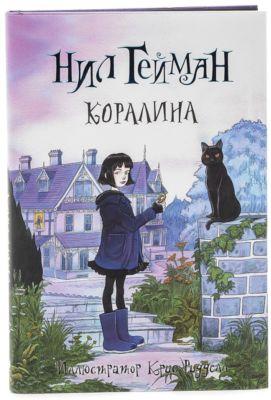 Издательство АСТ Коралина, Нил Гейман