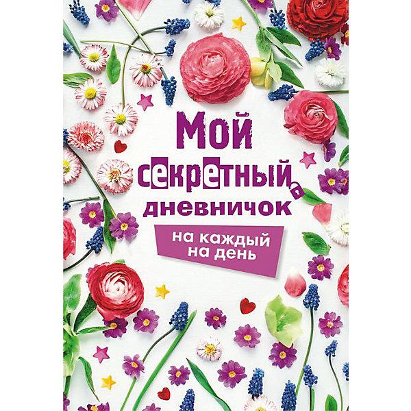 Мой секретный дневничок на каждый деньКниги для девочек<br>Характеристики товара:<br><br>• ISBN:9785170999941;<br>• возраст: от 7 лет;<br>• иллюстрации: цветные;<br>• обложка: твердая;<br>• бумага: офсет;<br>• количество страниц: 64;<br>• формат: 20х13,8х1 см.;<br>• вес: 120 гр.;<br>• автор: Парнякова М.В.;<br>• издательство:  АСТ;<br>• страна: Россия.<br><br>«Мой секретный дневничок на каждый день»  - это необычный календарь для девочек с датами. Незаменимый путеводитель по миру красоты, гаданий, астрологии и других секретов, которые должна знать любая девочка! <br><br>Здесь вы найдете гороскоп удачи на каждый месяц, праздники, советы по макияжу, уходу за собой и здоровому образу жизни. Здесь собрано все, что нужно знать девочкам для того, чтобы вырасти красивыми, умными и стильными! Также в календаре можно вести личный дневничок по месяцам, записывая туда все самые сокровенные тайны, тексты любимых песен или свои собственные стихи. <br>В конце календаря есть анкеты для друзей, которые помогут детям лучше узнать друг друга. <br><br>Дневничок – отличный подарок на день рождения, Новый год и просто так, чтобы порадовать вашего ребенка.<br><br>«Мой секретный дневничок на каждый день», 64 стр., авт. Парнякова М.В., изд. АСТ можно купить в нашем интернет-магазине.<br><br>Ширина мм: 200<br>Глубина мм: 138<br>Высота мм: 160<br>Вес г: 122<br>Возраст от месяцев: 84<br>Возраст до месяцев: 2147483647<br>Пол: Унисекс<br>Возраст: Детский<br>SKU: 6848264