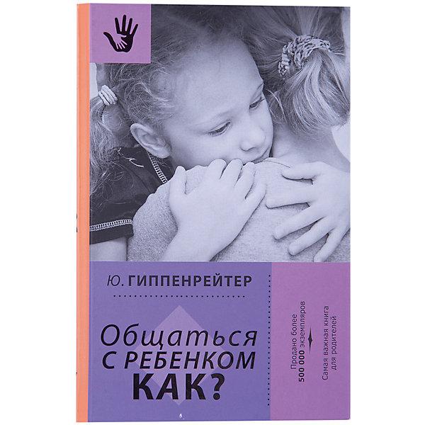 Общаться с ребенком: Как?Книги по педагогике<br>Характеристики товара:<br><br>• ISBN:9785170988549;<br>• возраст: от 18 лет;<br>• иллюстрации: черно-белые;<br>• обложка: твердый переплет;<br>• бумага: офсет;<br>• количество страниц: 304;<br>• формат: 21х14х2 см.;<br>• вес: 400 гр.;<br>• автор: Гиппенрейтер Ю.Б.;<br>• издательство:  АСТ;<br>• страна: Россия.<br><br>«Общаться с ребенком: Как?» - книга нацелена на гармонизацию взаимоотношений в семье, ведь стиль общения родителей сказывается на будущем их ребенка. Вы сможете научиться ориентироваться в сложных ситуациях, решать конфликты и достойно выходить из них. Книга поможет сохранить терпение, восстановить понимание и мир в семье.<br><br>Книга выстроена в форме уроков с простыми и понятными иллюстрациями и схемами. В каждом уроке дается несколько правил общения, примеры, домашнее задание и вопросы для родителей. Все размышления  в книге основаны на теоретической базе и опыте работы автора - известного педагога и семейного психолога Гиппенрейтер Ю.Б., а простой и понятный текст и рекомендации отлично применимы на практике. <br><br>Отличный выбор как для подарка, так и для собственного использования.<br><br>«Общаться с ребенком: Как?», 304 стр., авт. Гиппенрейтер Ю.Б., Изд. АСТ  можно купить в нашем интернет-магазине.<br><br>Ширина мм: 212<br>Глубина мм: 138<br>Высота мм: 200<br>Вес г: 398<br>Возраст от месяцев: 216<br>Возраст до месяцев: 2147483647<br>Пол: Унисекс<br>Возраст: Детский<br>SKU: 6848265